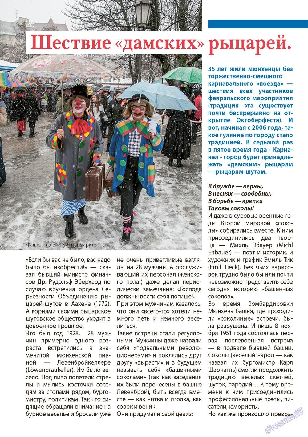 Апельсин (журнал). 2013 год, номер 43, стр. 24