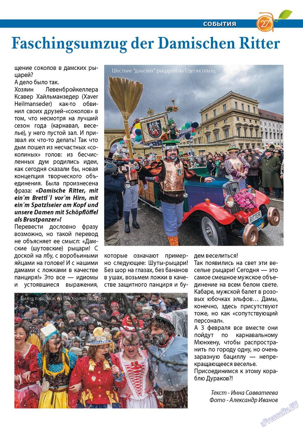 Апельсин (журнал). 2013 год, номер 43, стр. 25