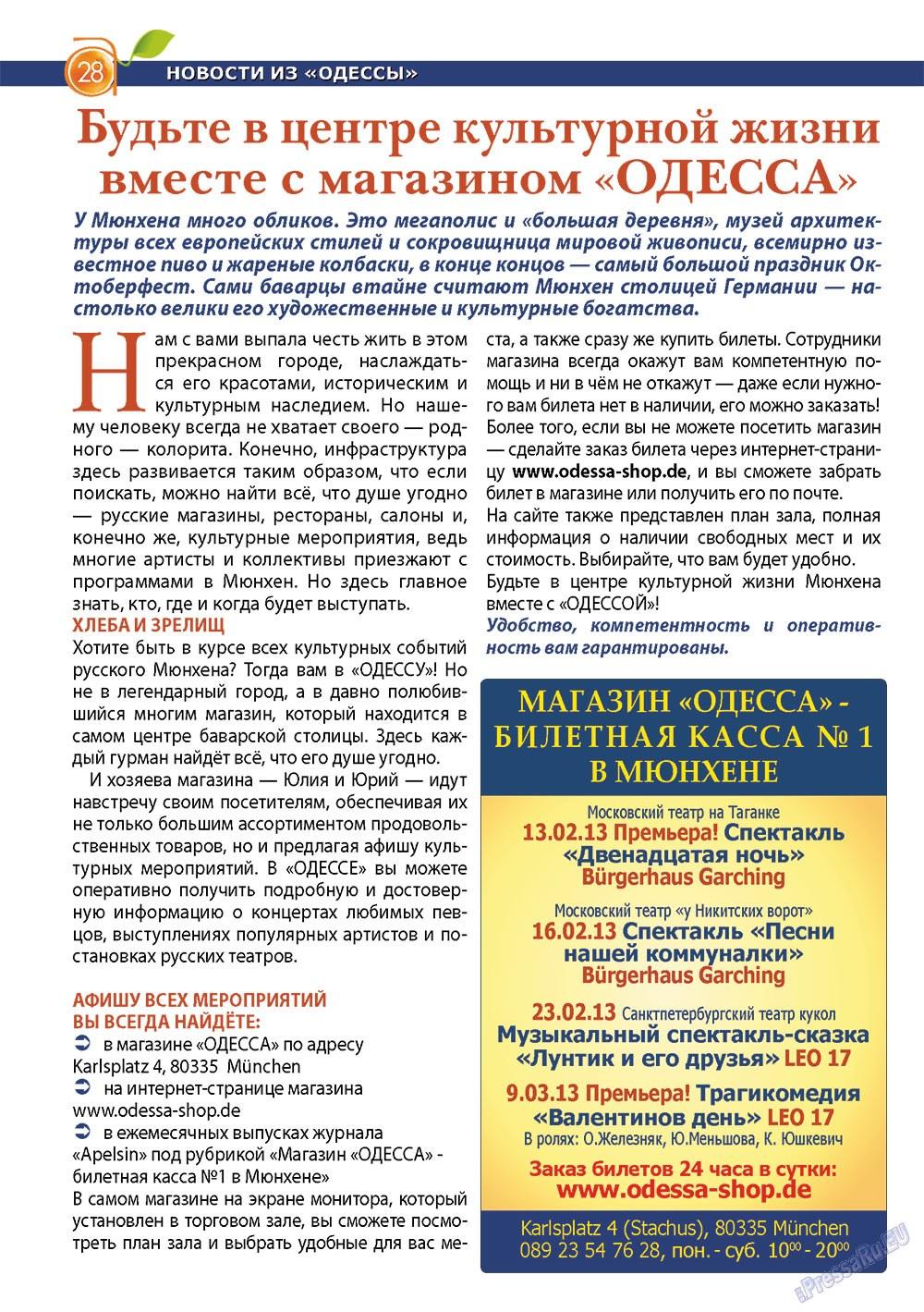 Апельсин (журнал). 2013 год, номер 43, стр. 26