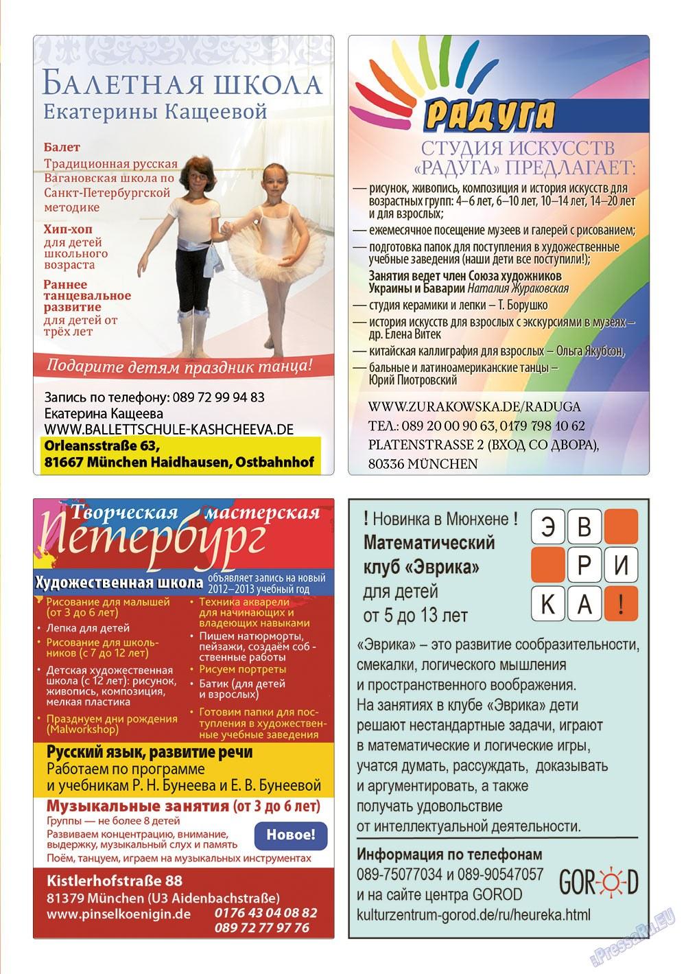 Апельсин (журнал). 2013 год, номер 43, стр. 33