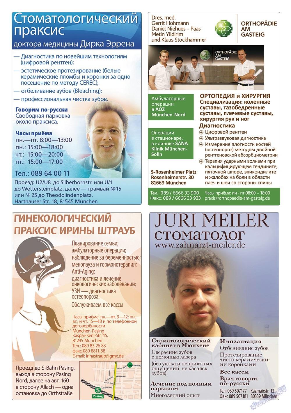 Апельсин (журнал). 2013 год, номер 43, стр. 39
