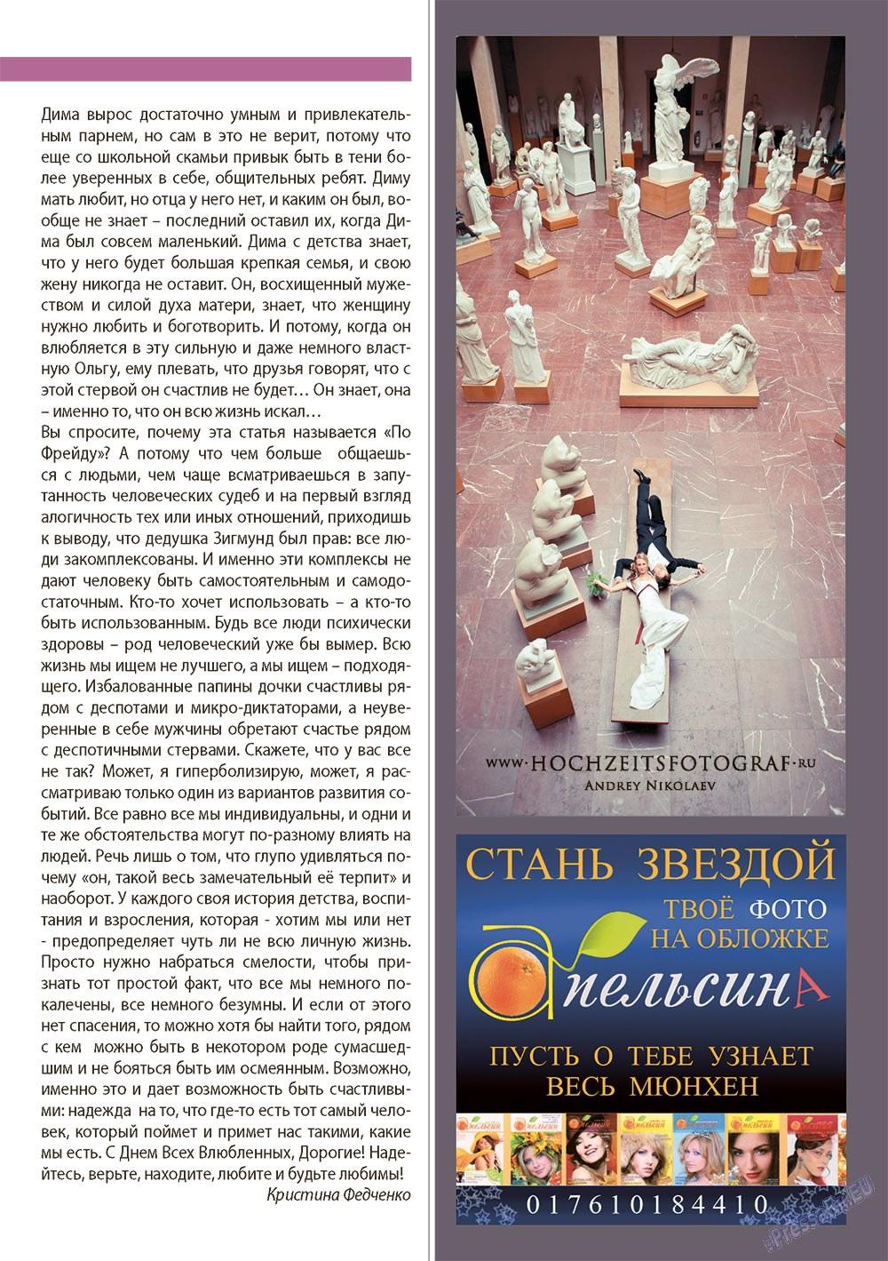 Апельсин (журнал). 2013 год, номер 43, стр. 41