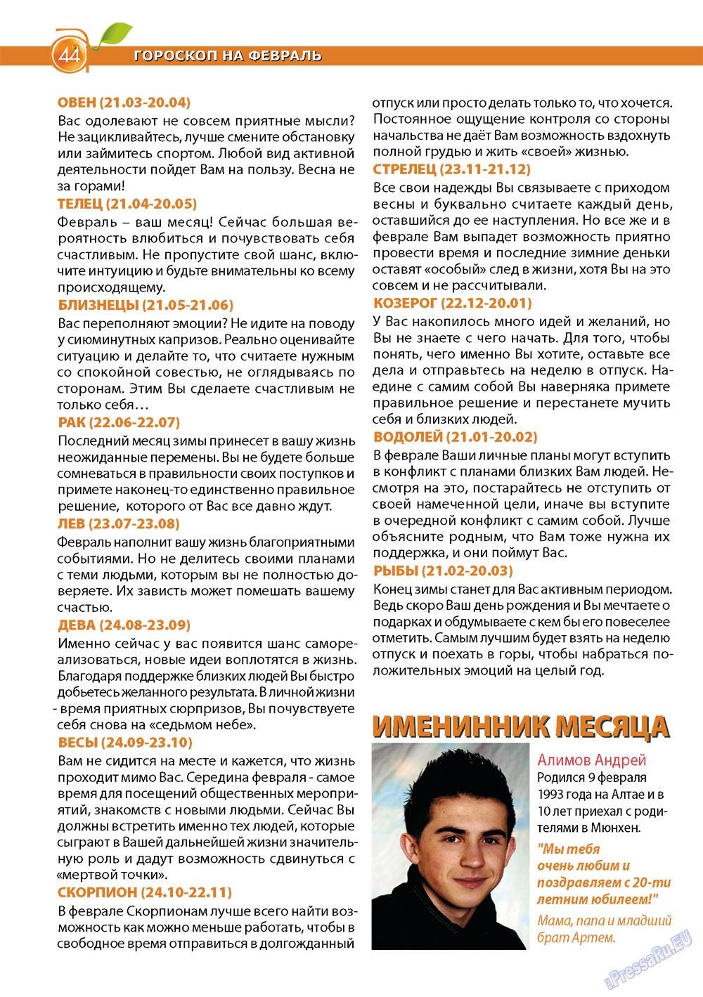 Апельсин (журнал). 2013 год, номер 43, стр. 42