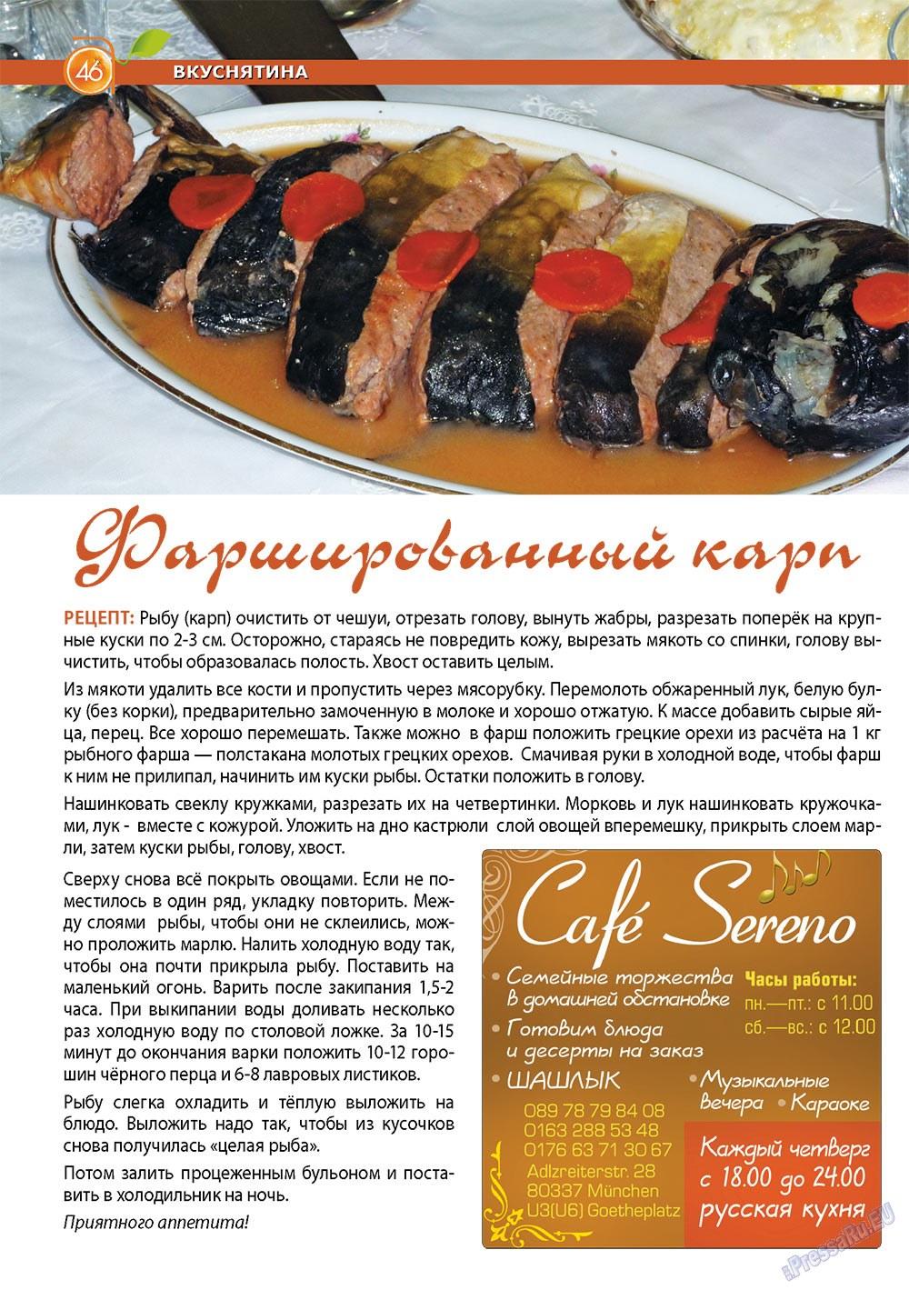 Апельсин (журнал). 2013 год, номер 43, стр. 44