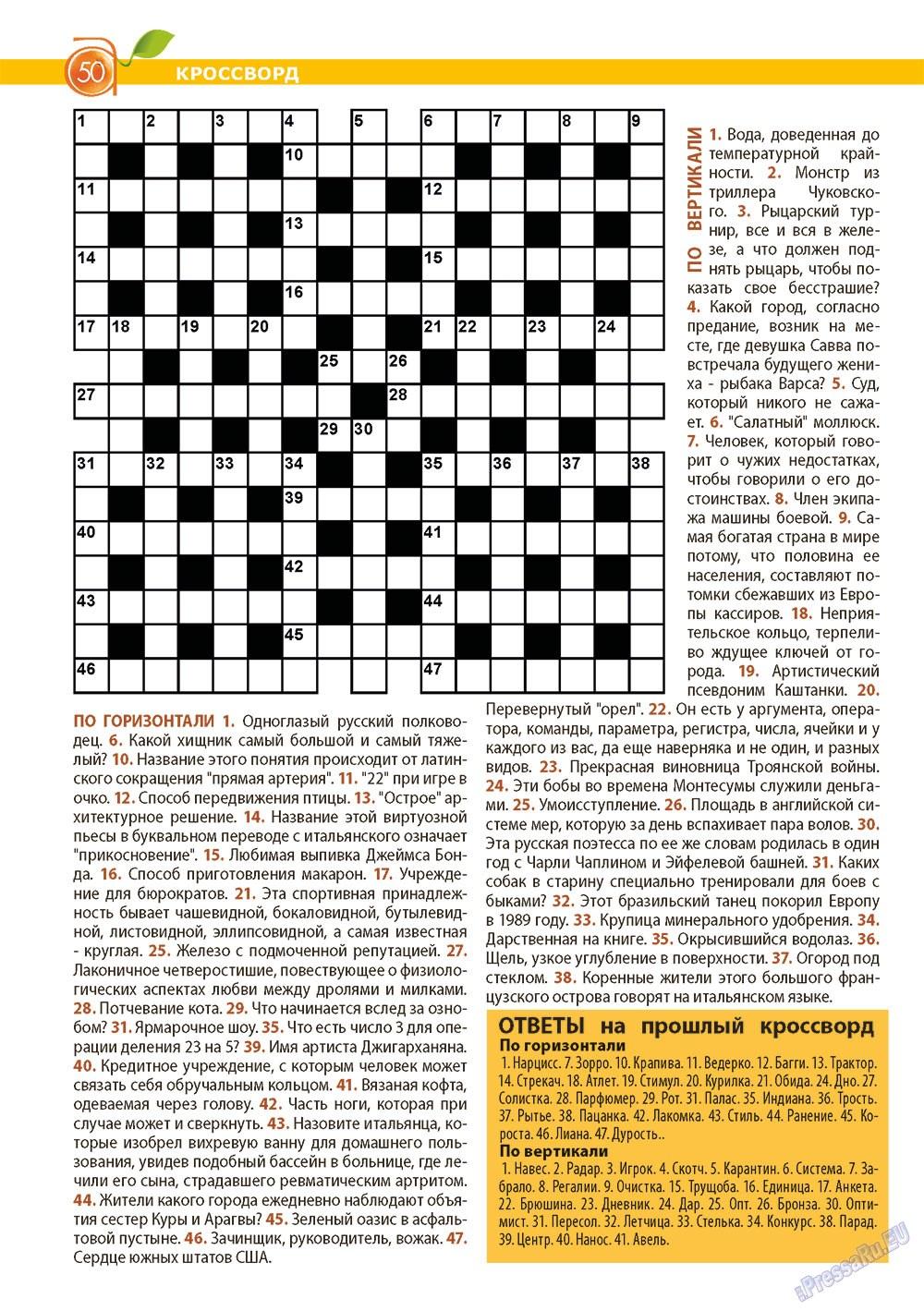 Апельсин (журнал). 2013 год, номер 43, стр. 48