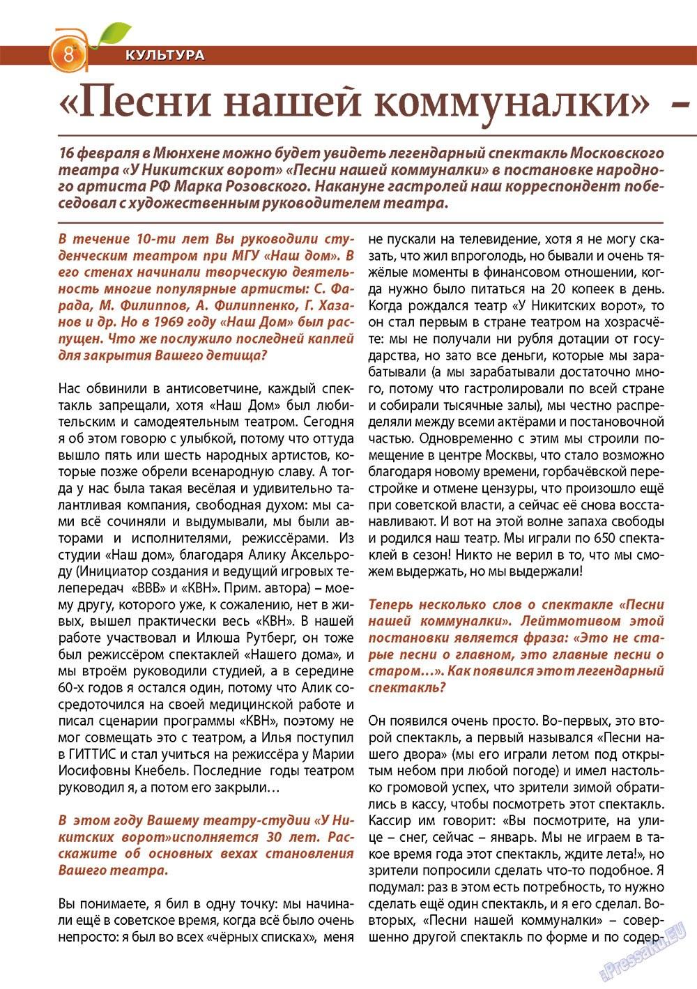 Апельсин (журнал). 2013 год, номер 43, стр. 6