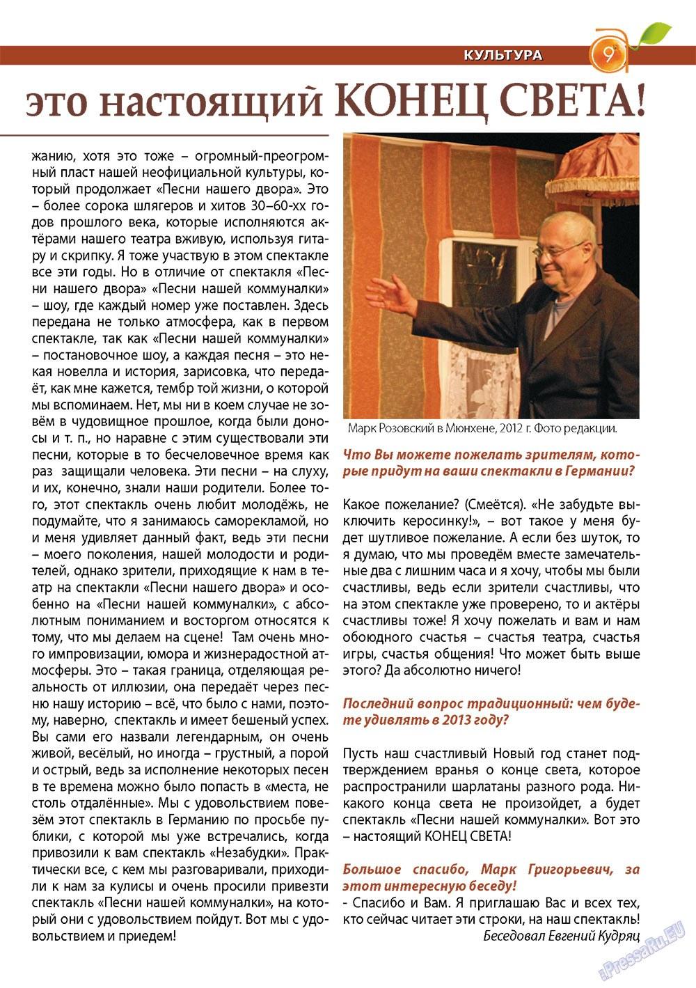 Апельсин (журнал). 2013 год, номер 43, стр. 7
