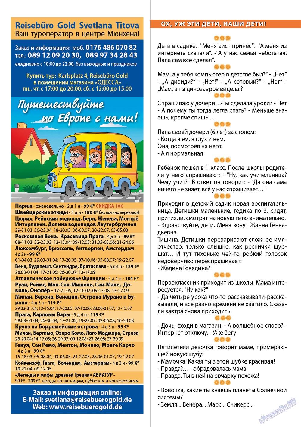 Апельсин (журнал). 2013 год, номер 44, стр. 10