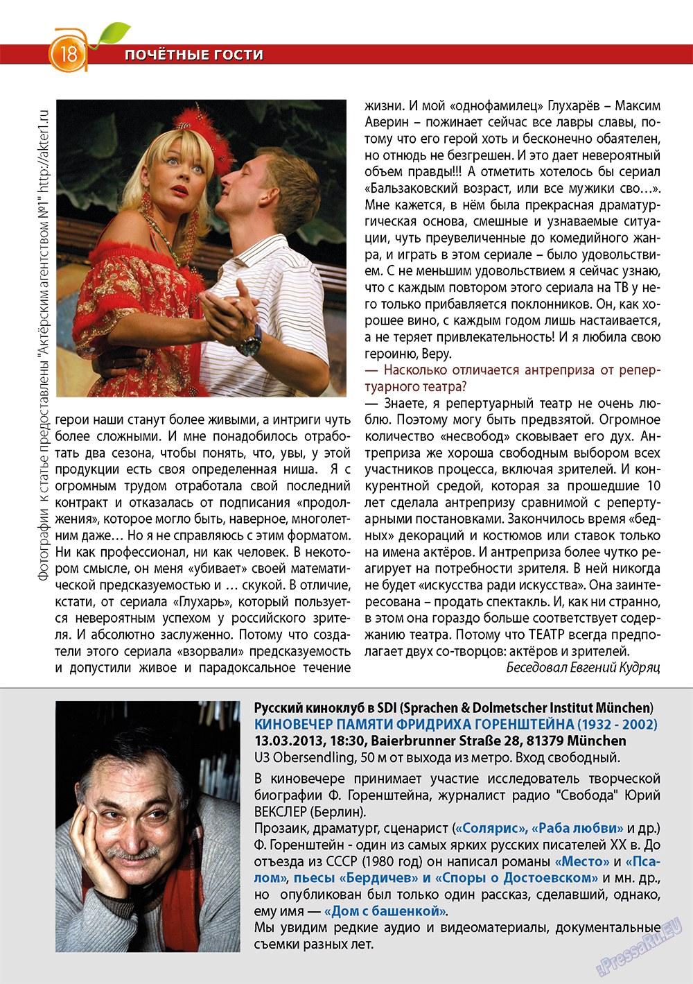 Апельсин (журнал). 2013 год, номер 44, стр. 16