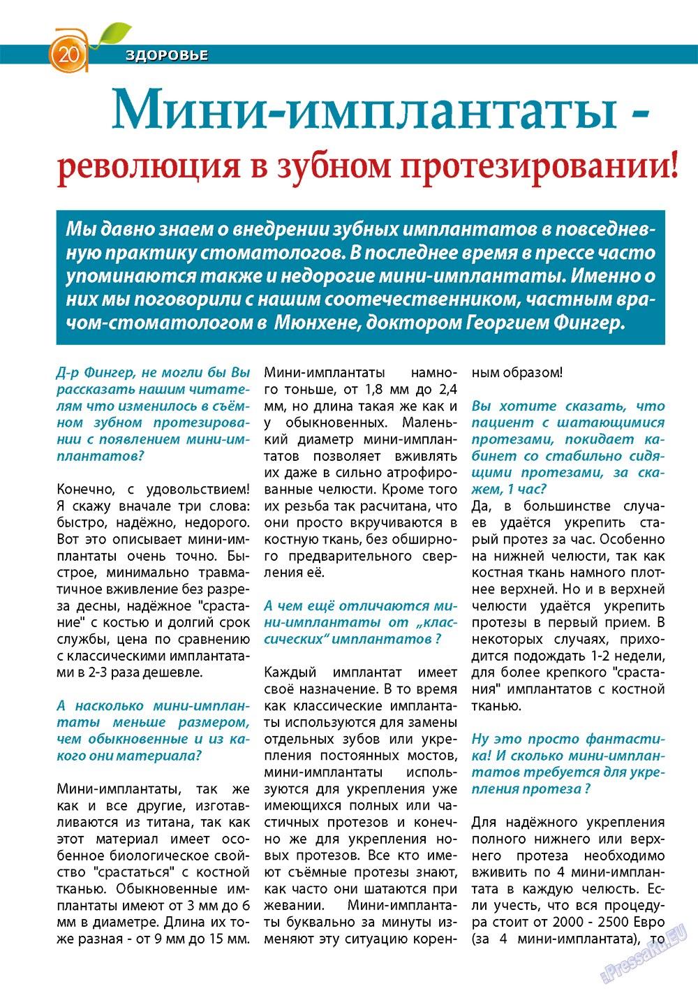 Апельсин (журнал). 2013 год, номер 44, стр. 18