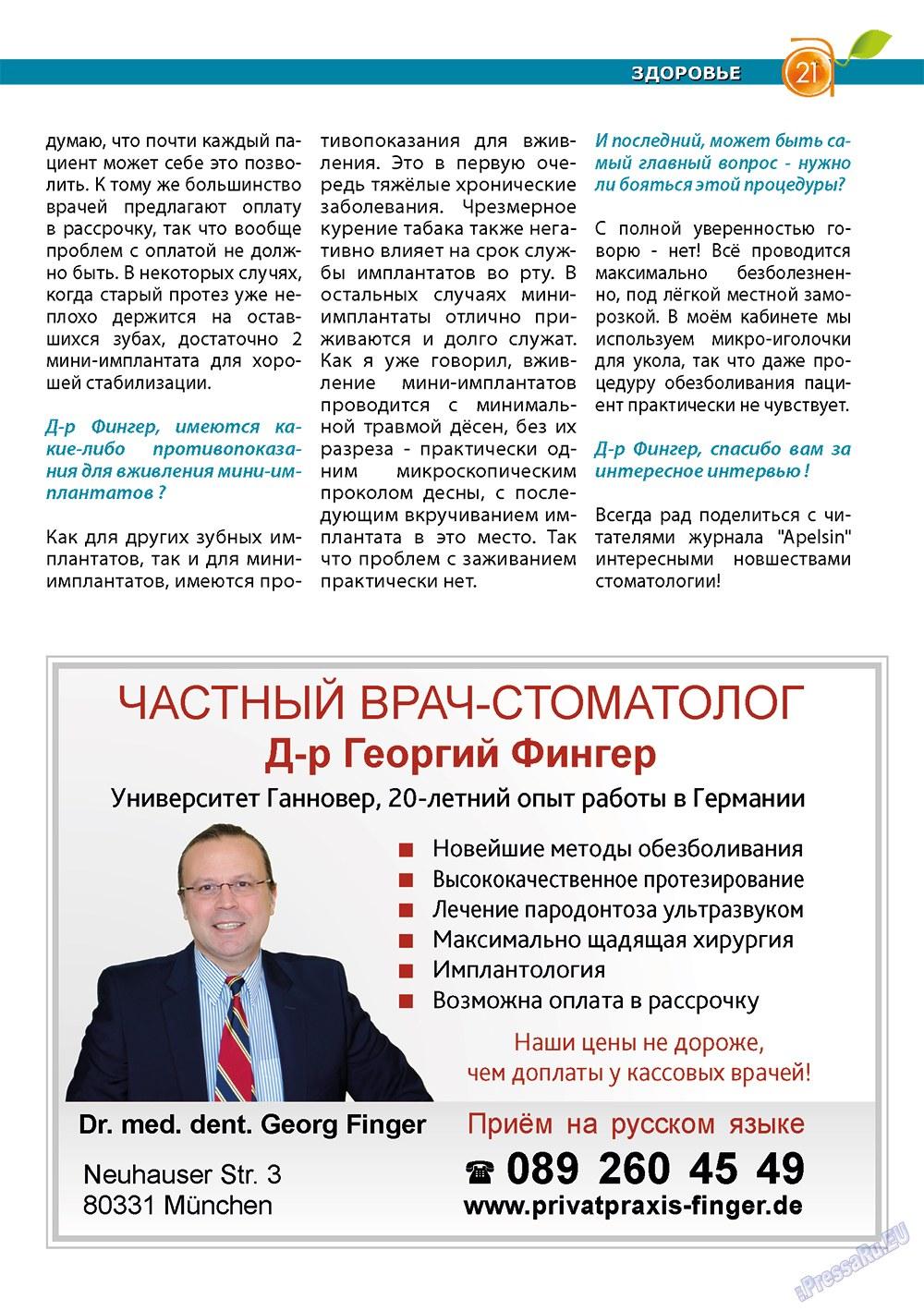 Апельсин (журнал). 2013 год, номер 44, стр. 19
