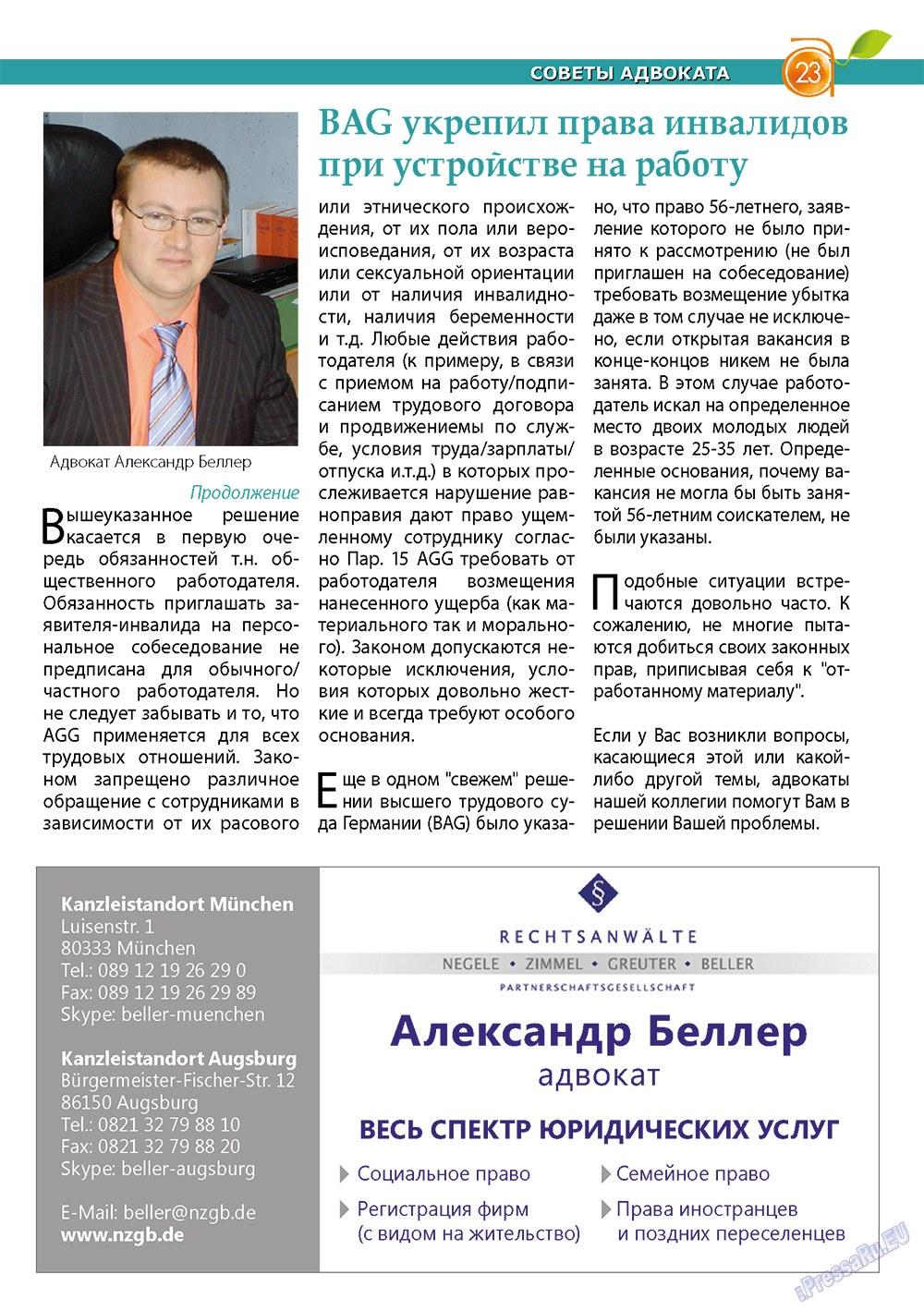 Апельсин (журнал). 2013 год, номер 44, стр. 21