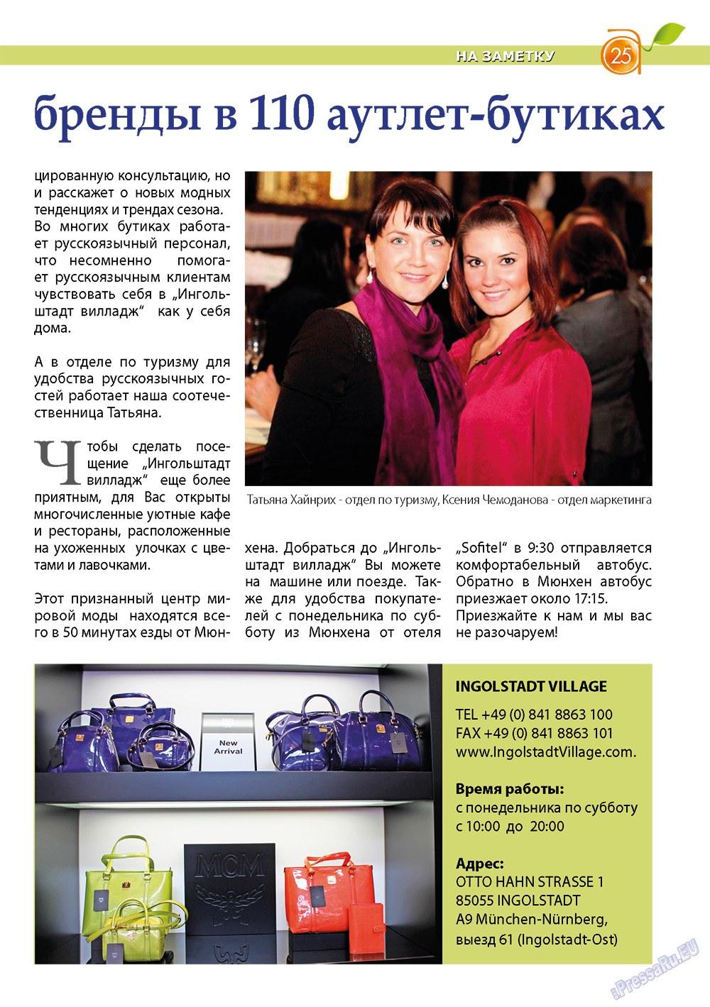 Апельсин (журнал). 2013 год, номер 44, стр. 23