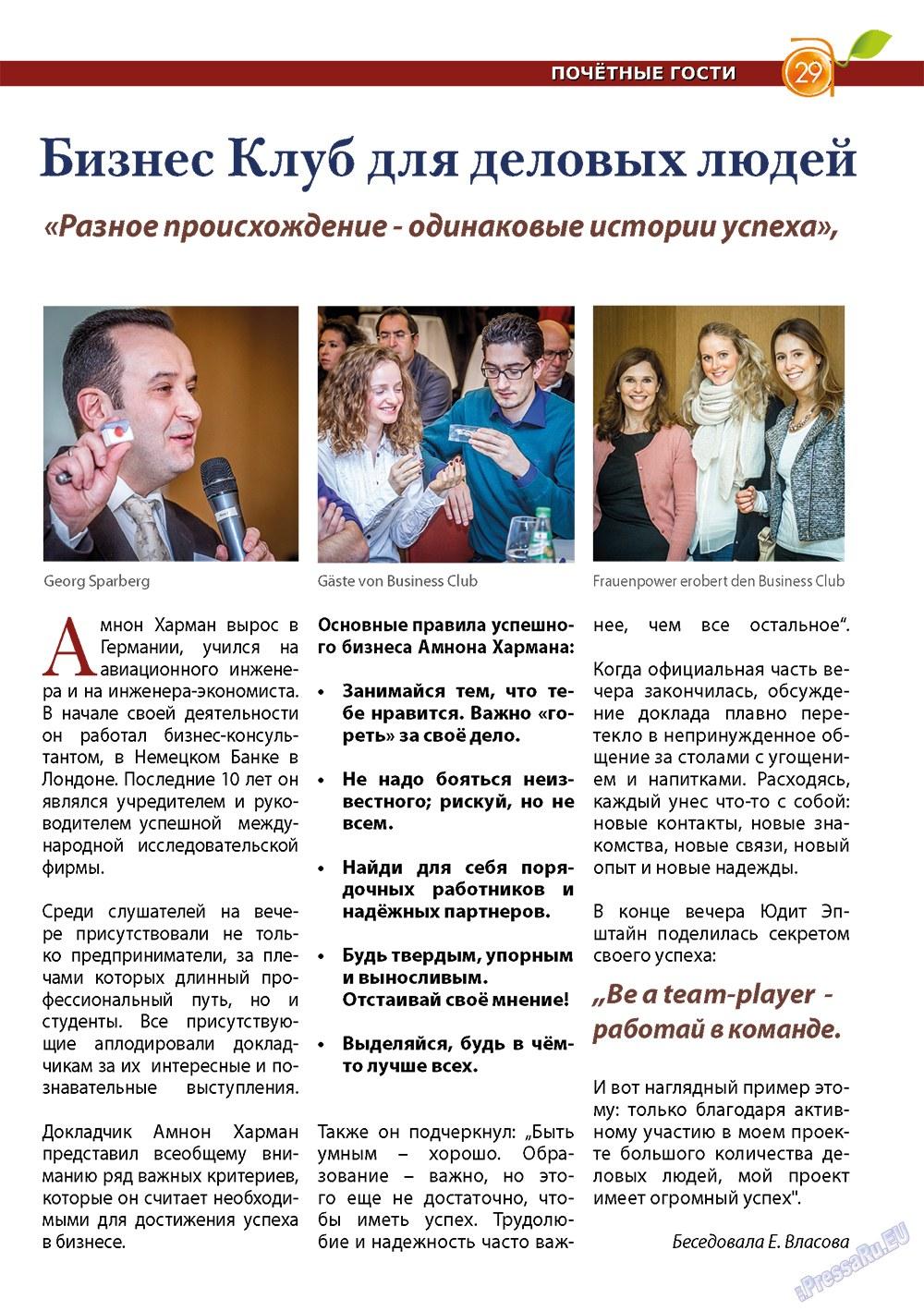 Апельсин (журнал). 2013 год, номер 44, стр. 27