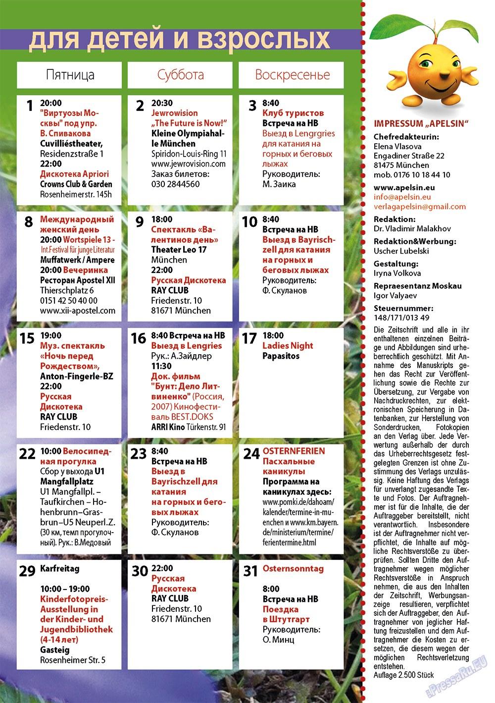 Апельсин (журнал). 2013 год, номер 44, стр. 29