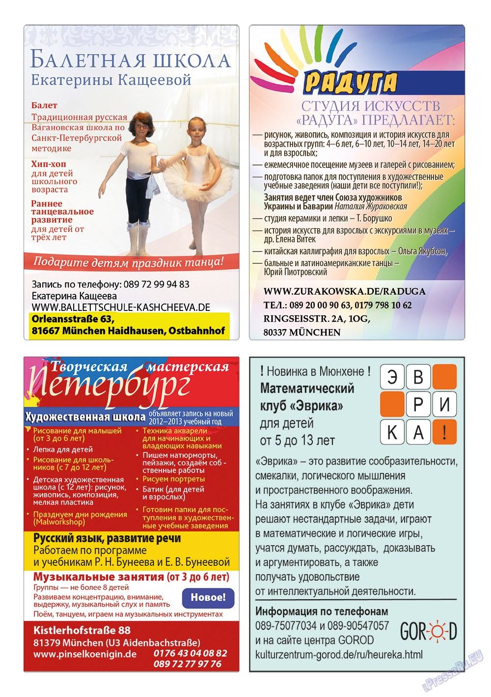 Апельсин (журнал). 2013 год, номер 44, стр. 33