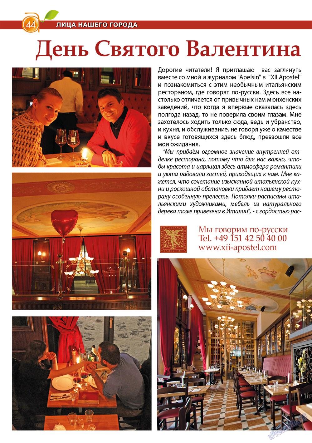 Апельсин (журнал). 2013 год, номер 44, стр. 42