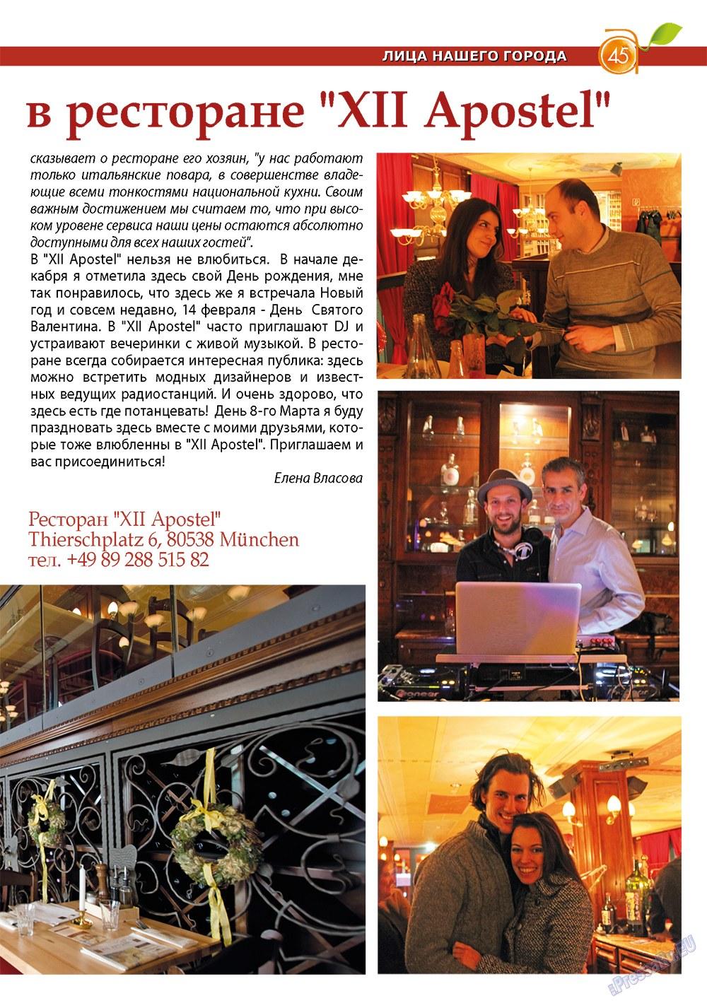 Апельсин (журнал). 2013 год, номер 44, стр. 43