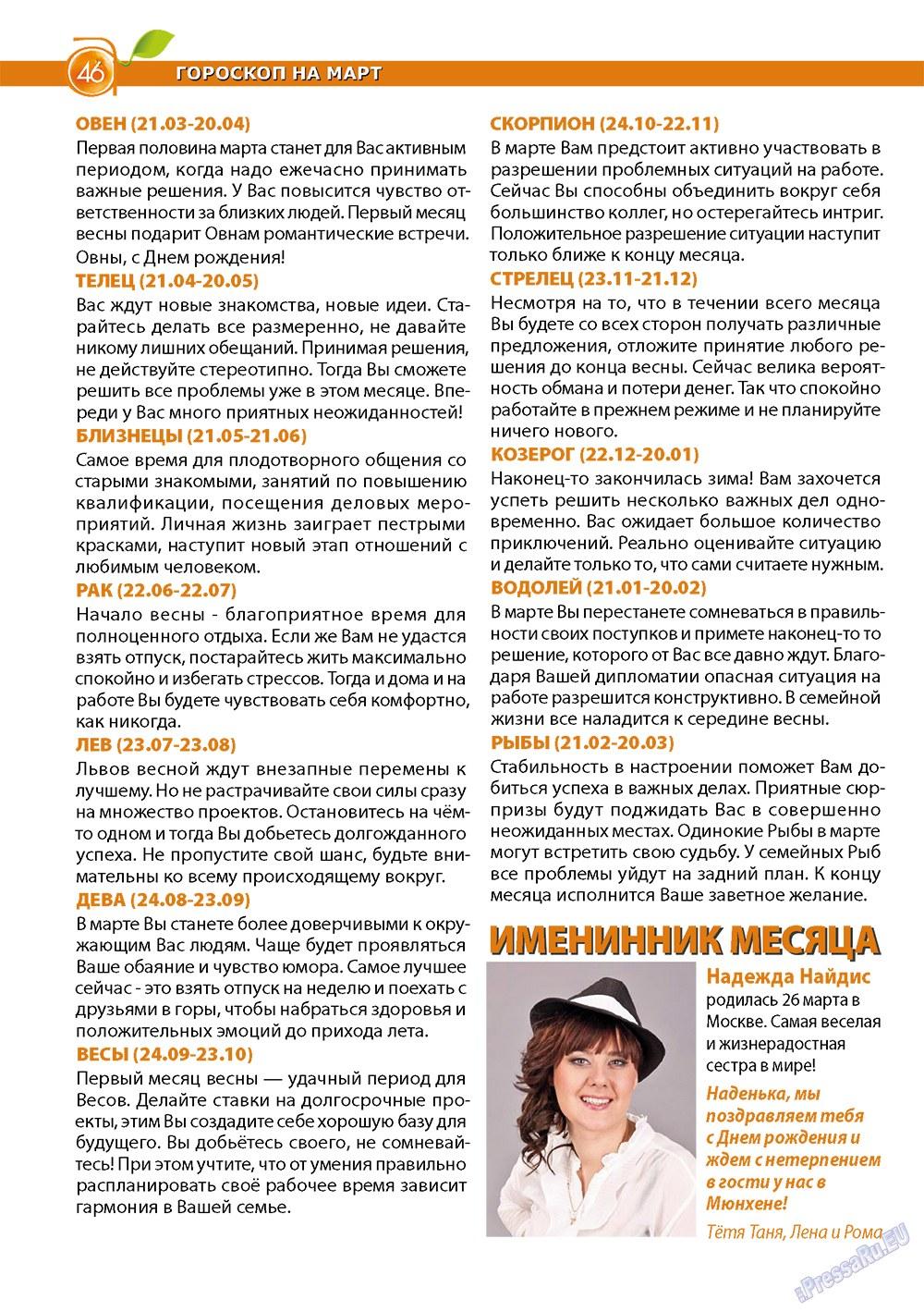 Апельсин (журнал). 2013 год, номер 44, стр. 44