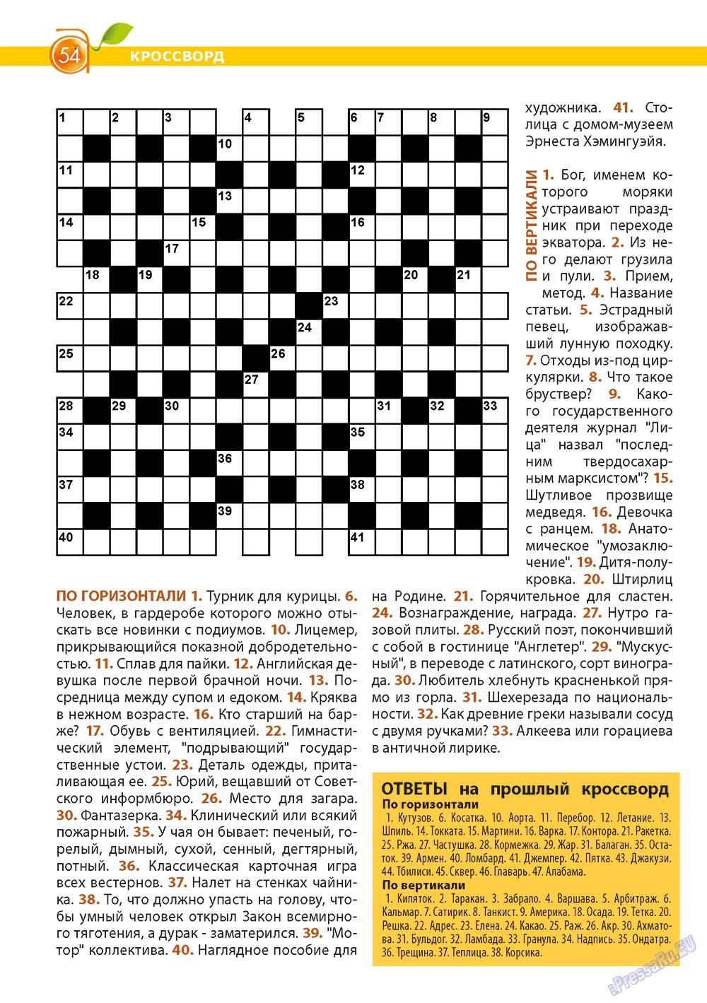 Апельсин (журнал). 2013 год, номер 44, стр. 52