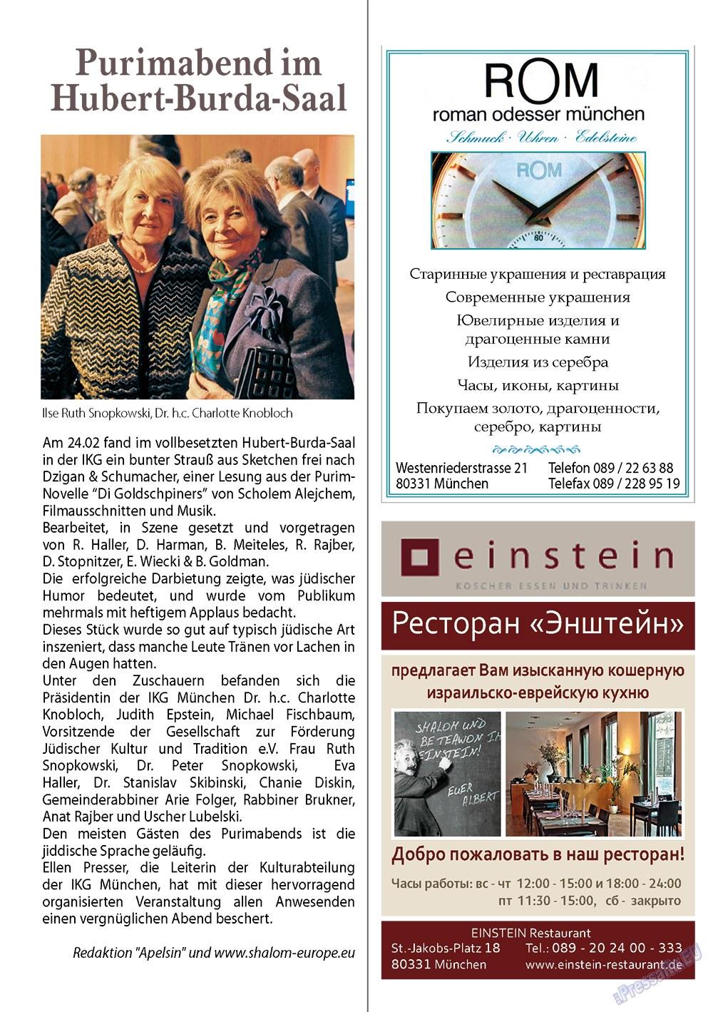 Апельсин (журнал). 2013 год, номер 44, стр. 6