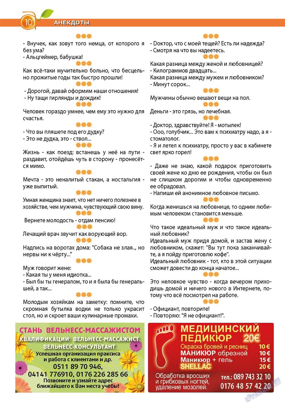 Апельсин (журнал). 2013 год, номер 44, стр. 8