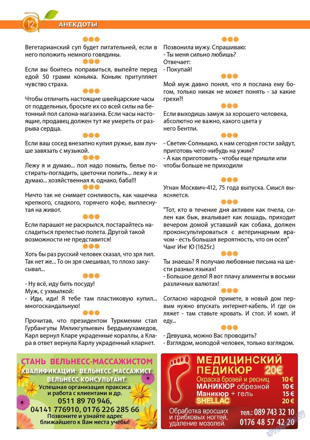 Апельсин (журнал). 2013 год, номер 45, стр. 10