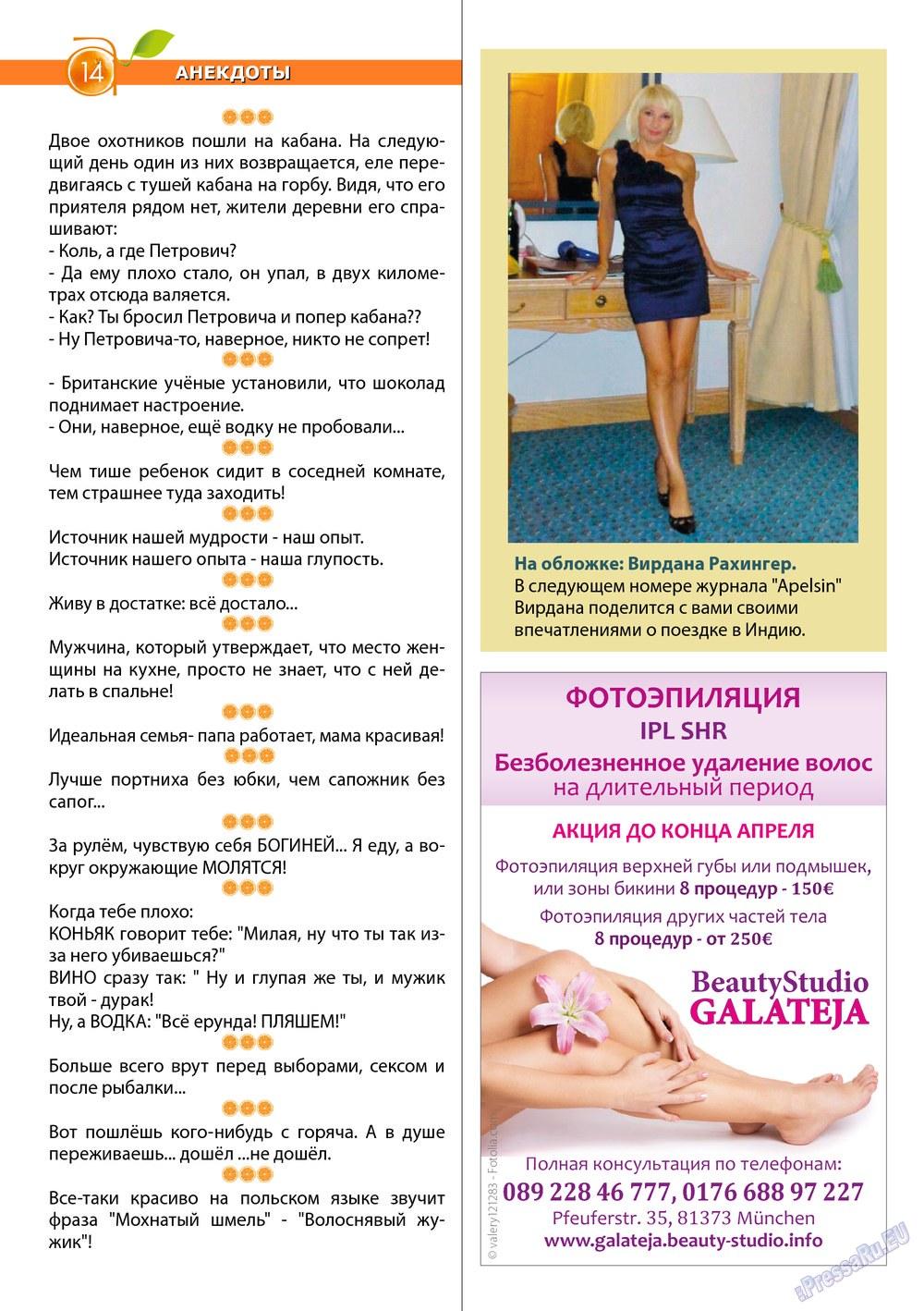 Апельсин (журнал). 2013 год, номер 45, стр. 12