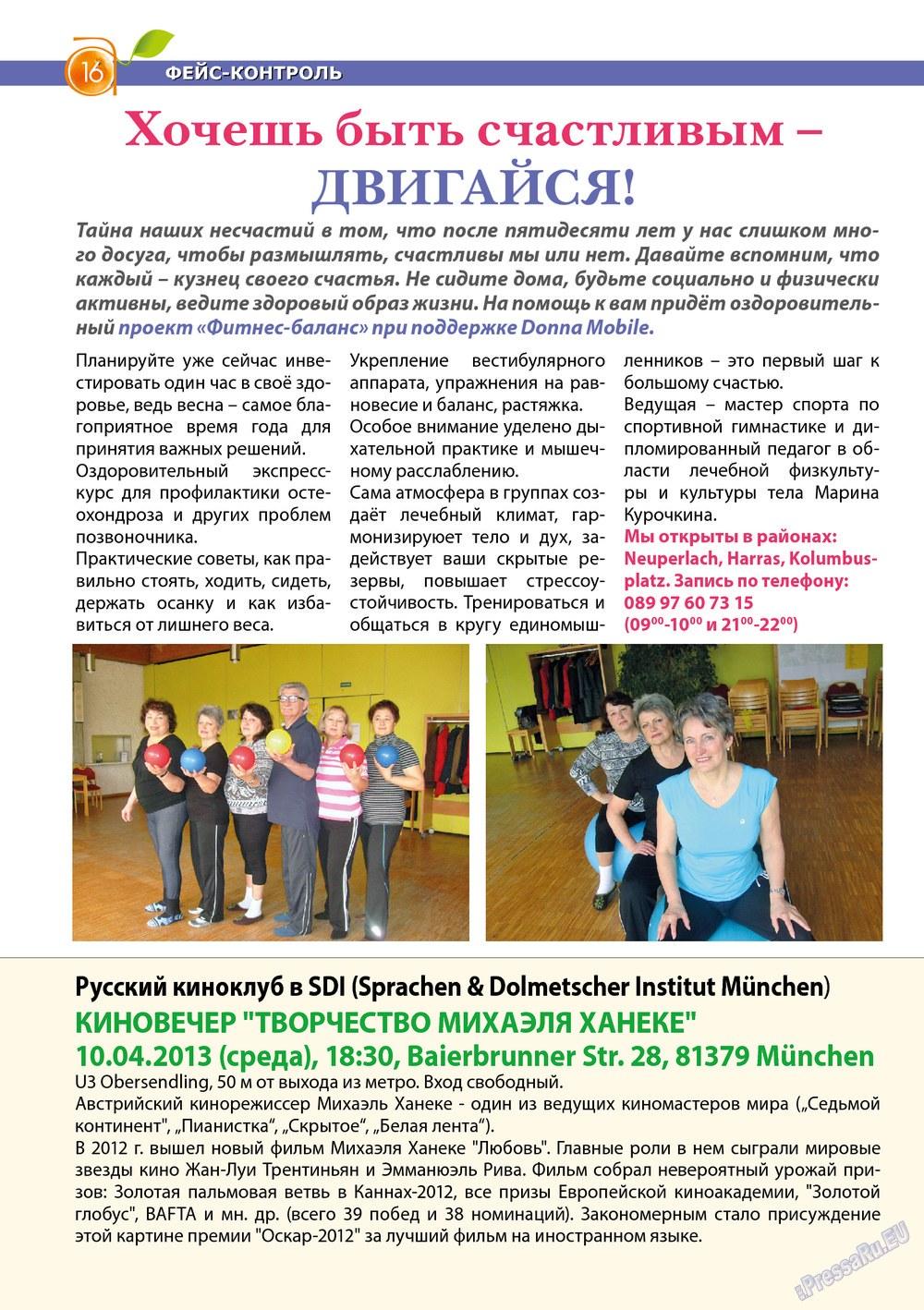 Апельсин (журнал). 2013 год, номер 45, стр. 14