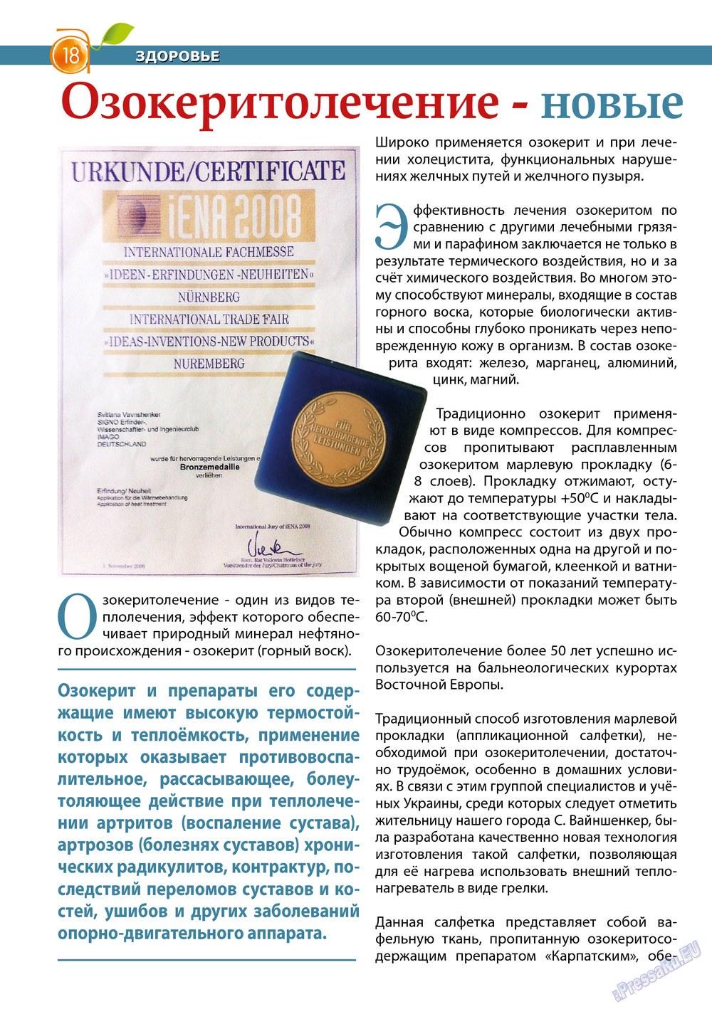 Апельсин (журнал). 2013 год, номер 45, стр. 16