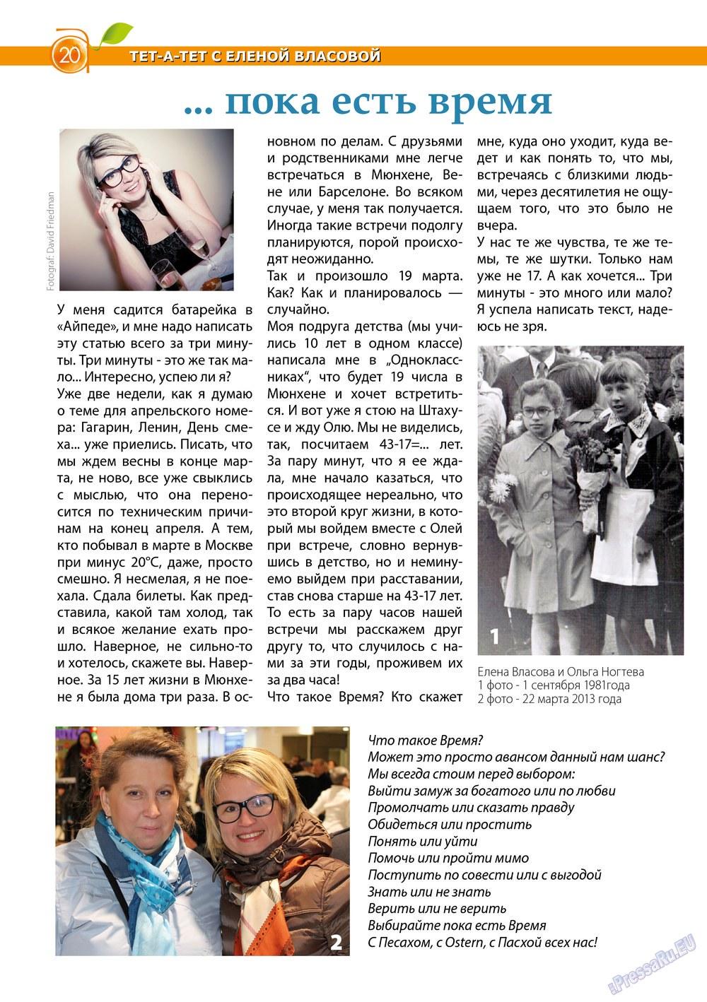 Апельсин (журнал). 2013 год, номер 45, стр. 18