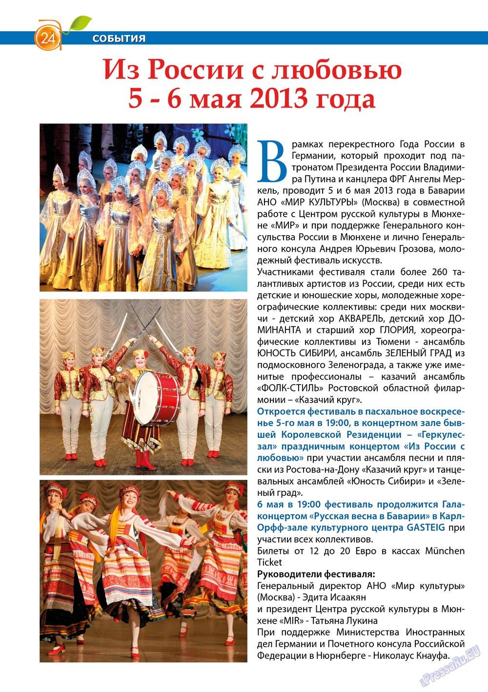 Апельсин (журнал). 2013 год, номер 45, стр. 22