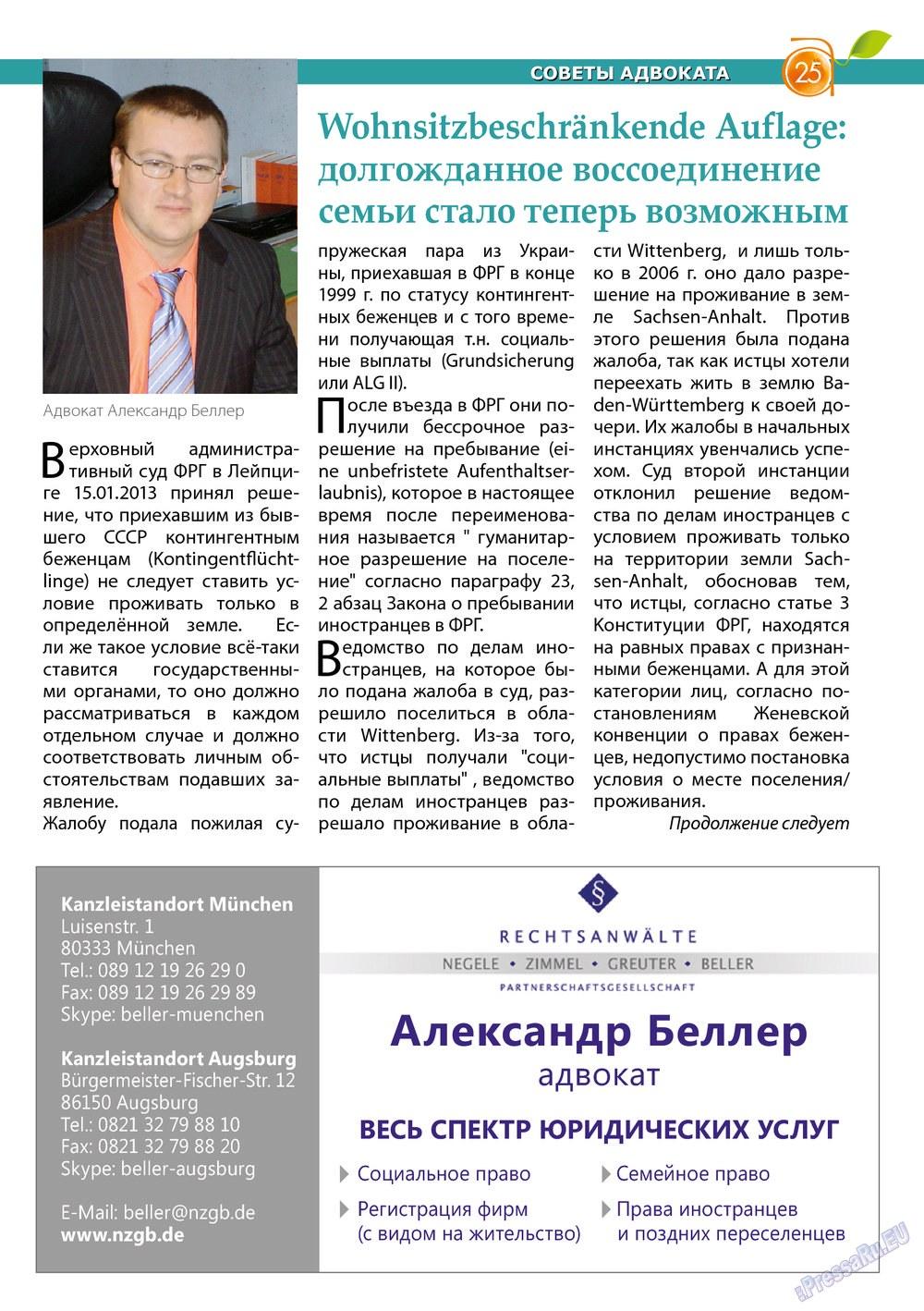 Апельсин (журнал). 2013 год, номер 45, стр. 23