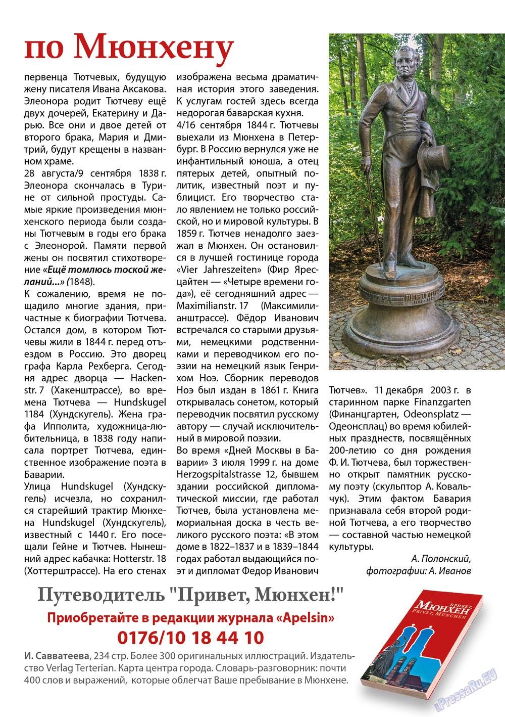 Апельсин (журнал). 2013 год, номер 45, стр. 25