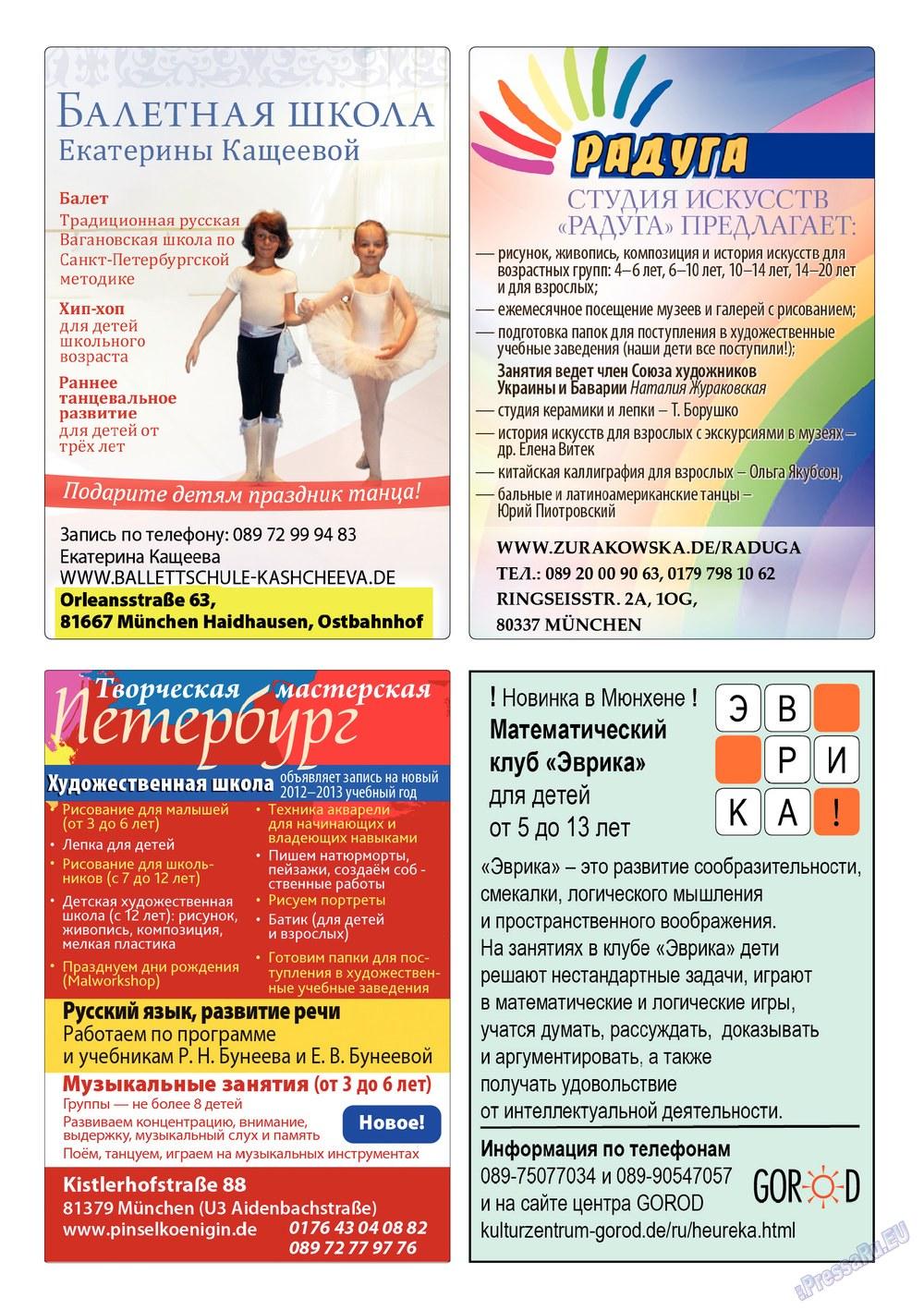 Апельсин (журнал). 2013 год, номер 45, стр. 33