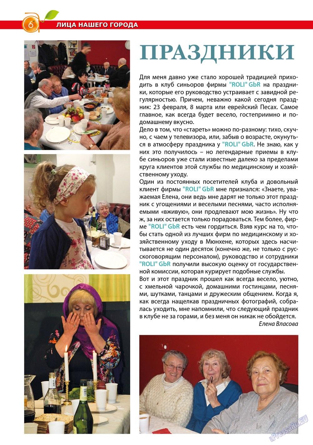 Апельсин (журнал). 2013 год, номер 45, стр. 4