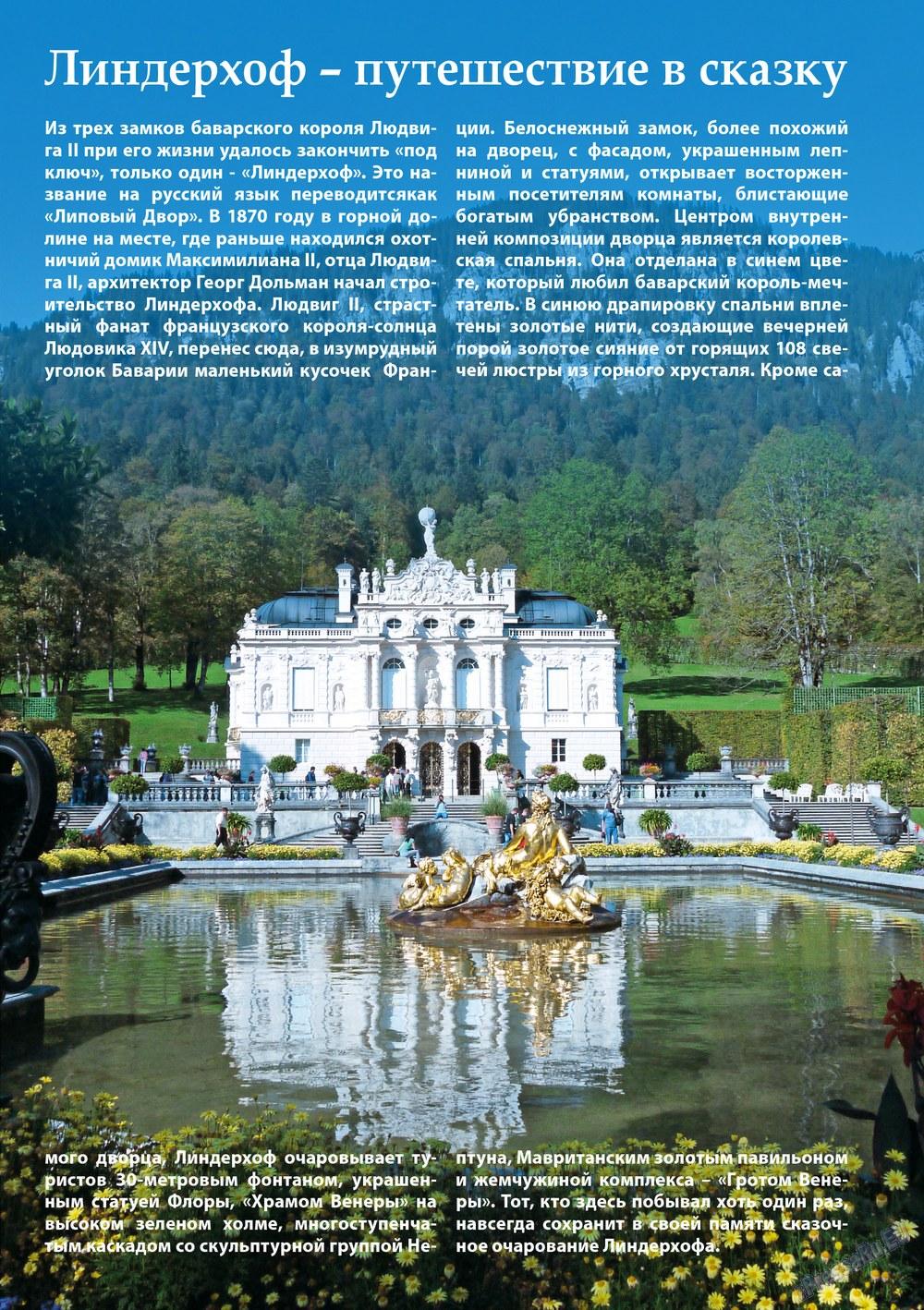Апельсин (журнал). 2013 год, номер 45, стр. 41