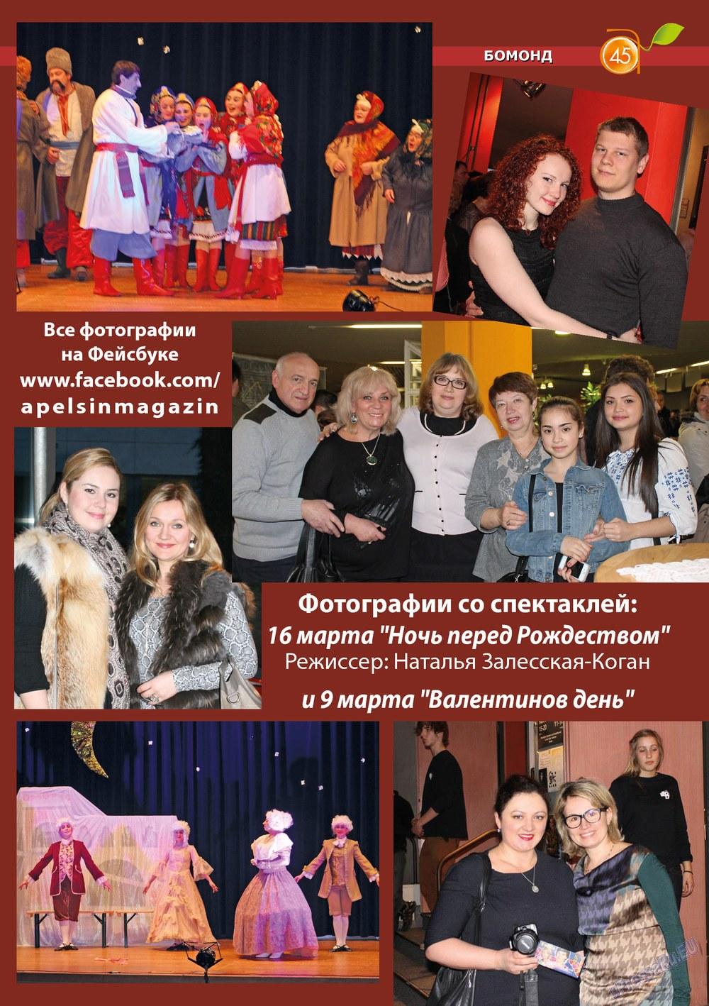 Апельсин (журнал). 2013 год, номер 45, стр. 43