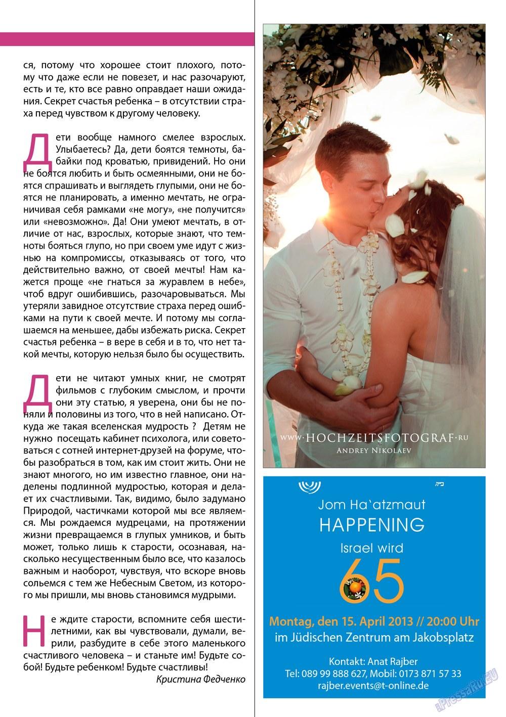 Апельсин (журнал). 2013 год, номер 45, стр. 47