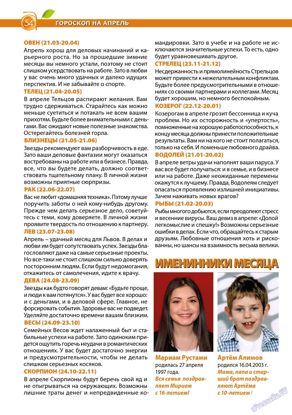 Апельсин (журнал). 2013 год, номер 45, стр. 52