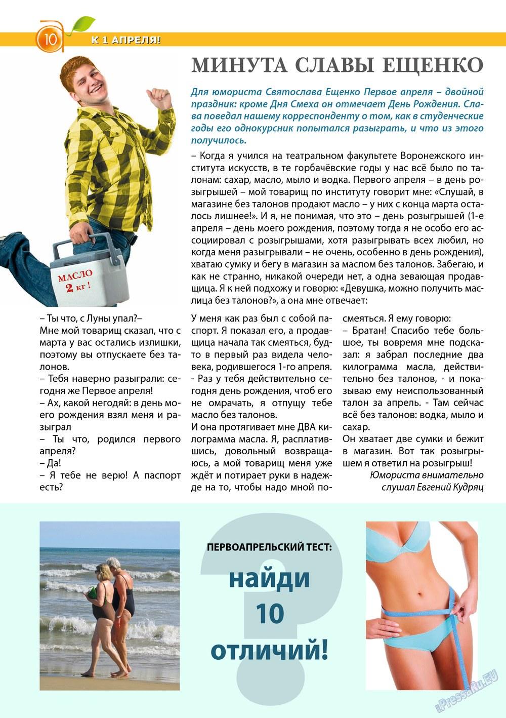 Апельсин (журнал). 2013 год, номер 45, стр. 8