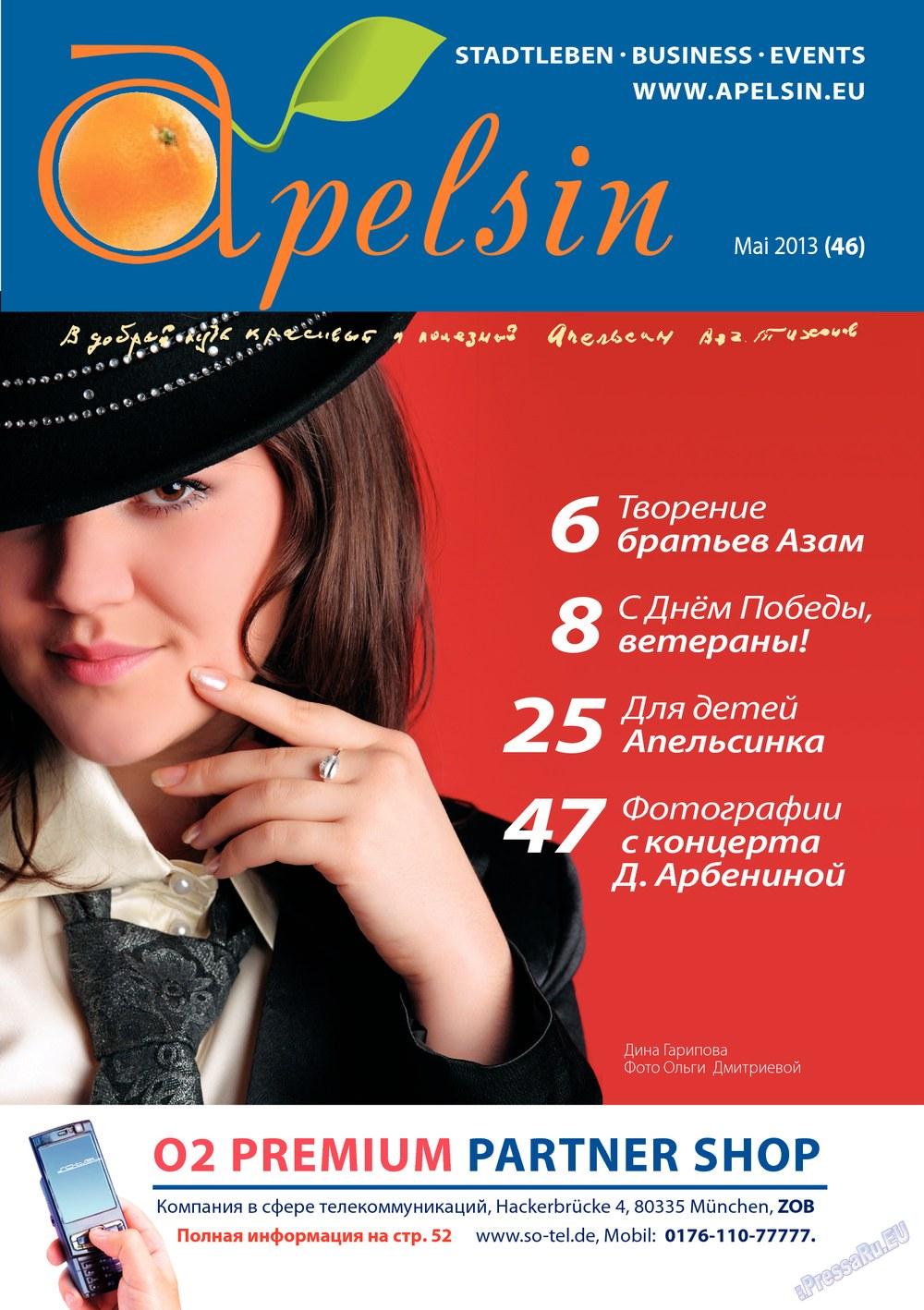 Апельсин (журнал). 2013 год, номер 46, стр. 1
