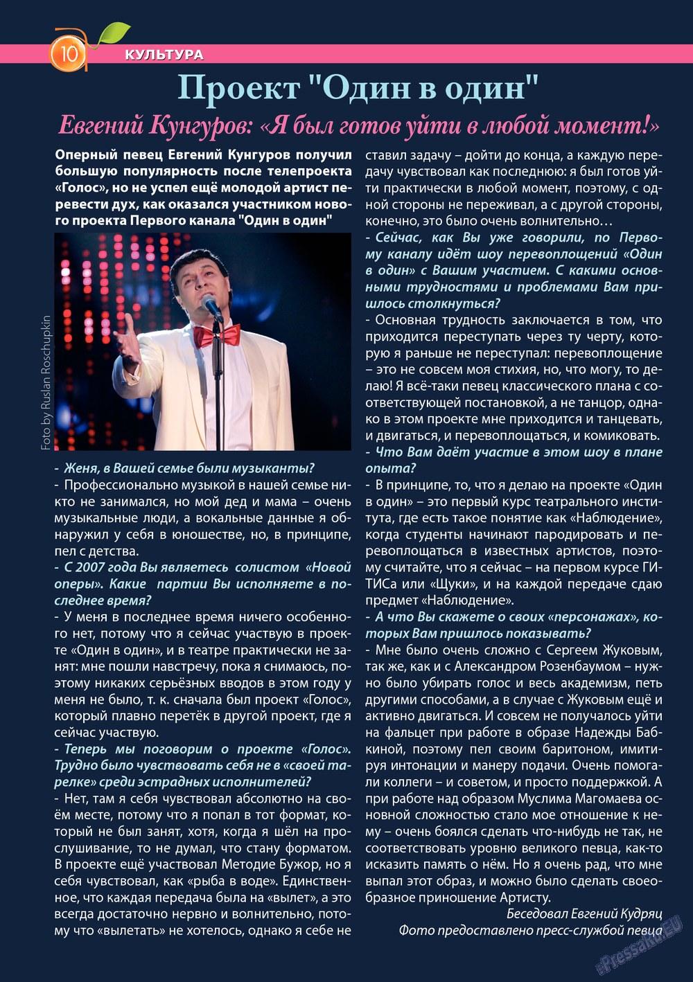 Апельсин (журнал). 2013 год, номер 46, стр. 10