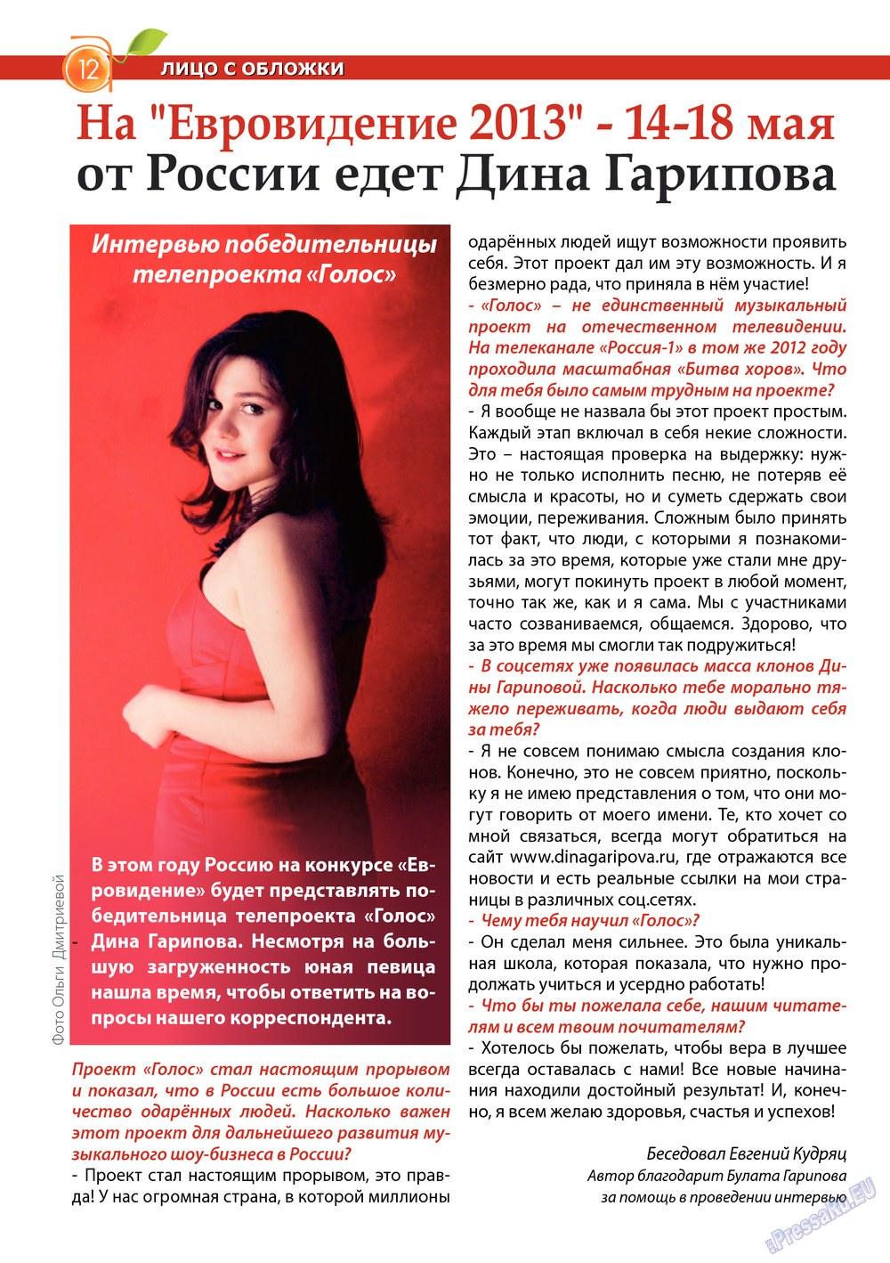 Апельсин (журнал). 2013 год, номер 46, стр. 12