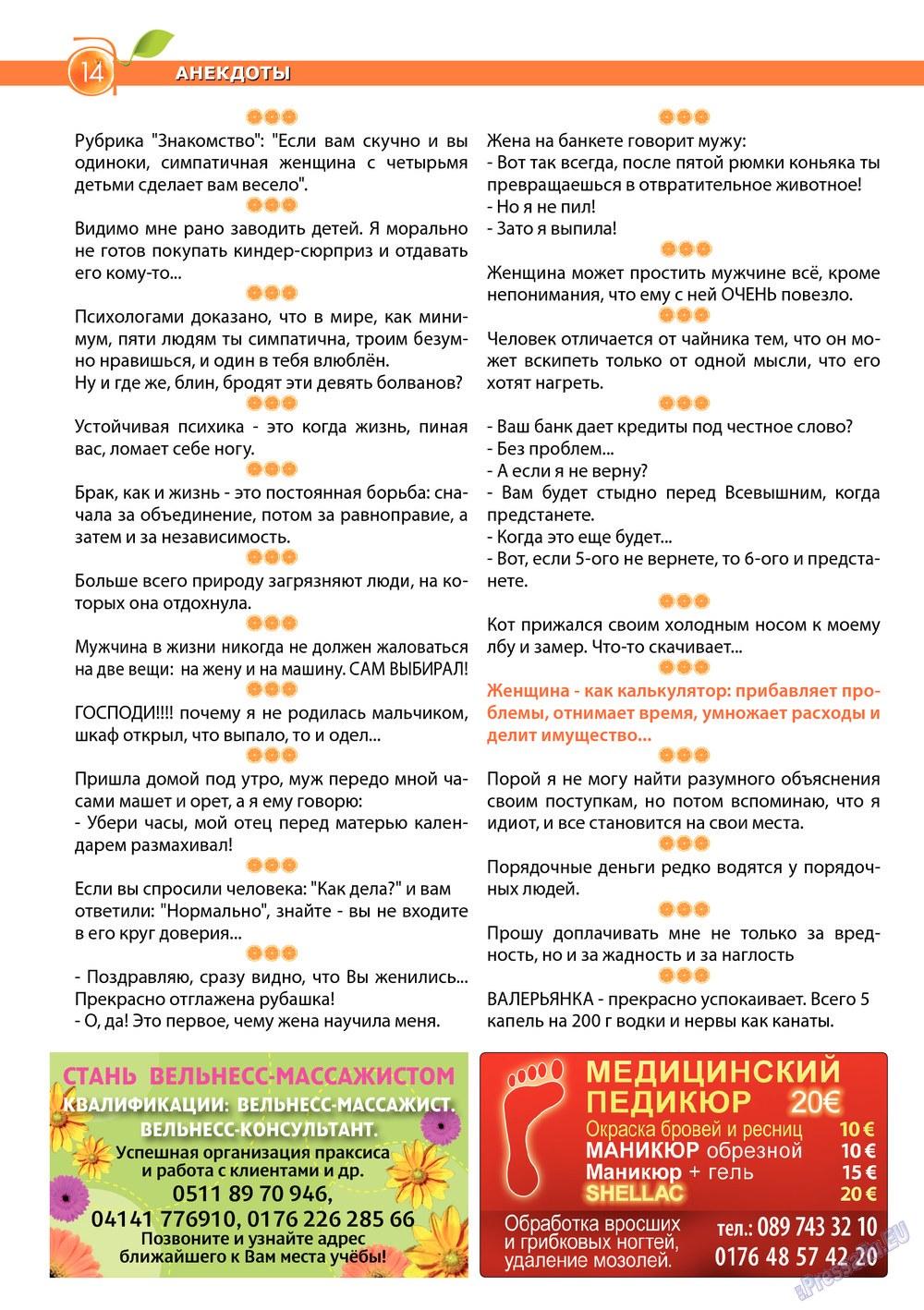 Апельсин (журнал). 2013 год, номер 46, стр. 14