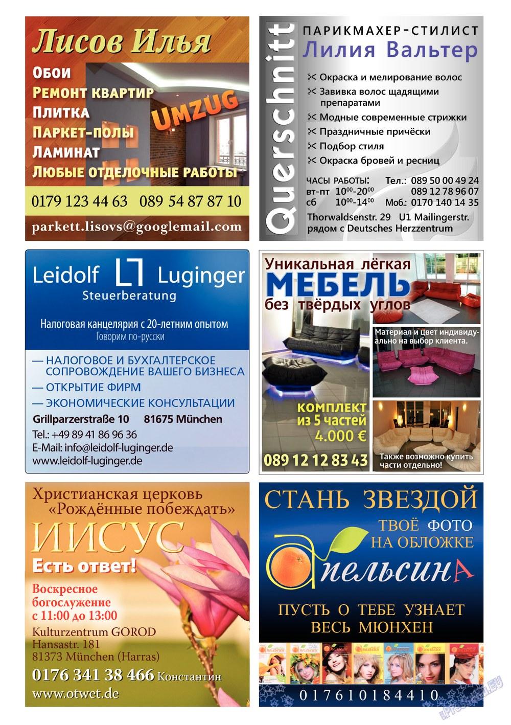 Апельсин (журнал). 2013 год, номер 46, стр. 15