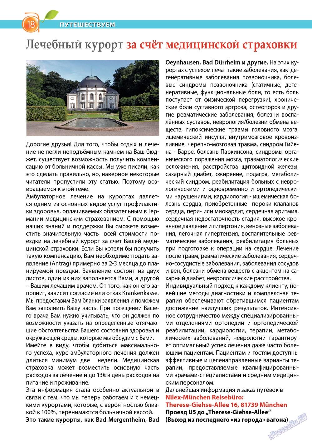 Апельсин (журнал). 2013 год, номер 46, стр. 18