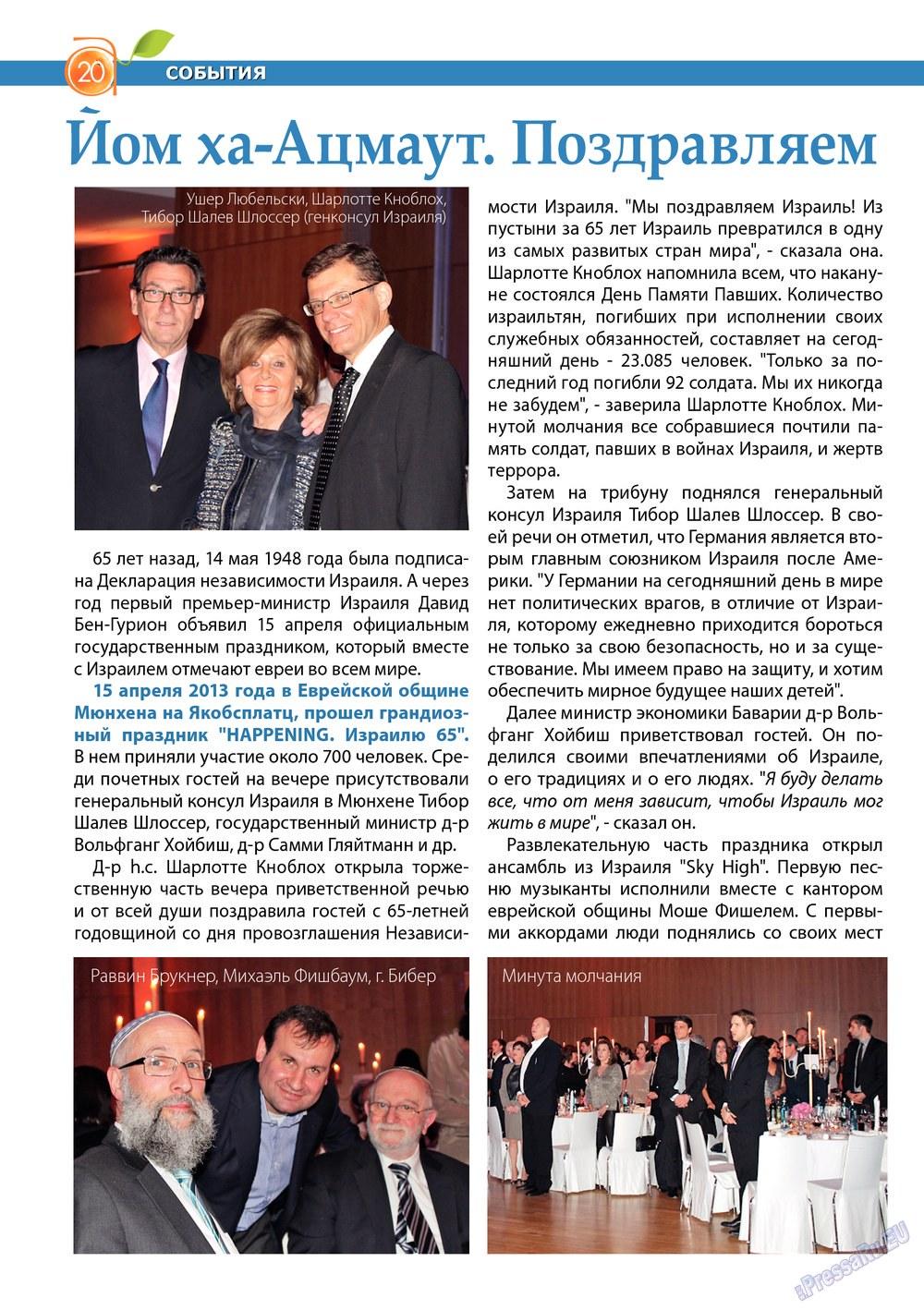 Апельсин (журнал). 2013 год, номер 46, стр. 20
