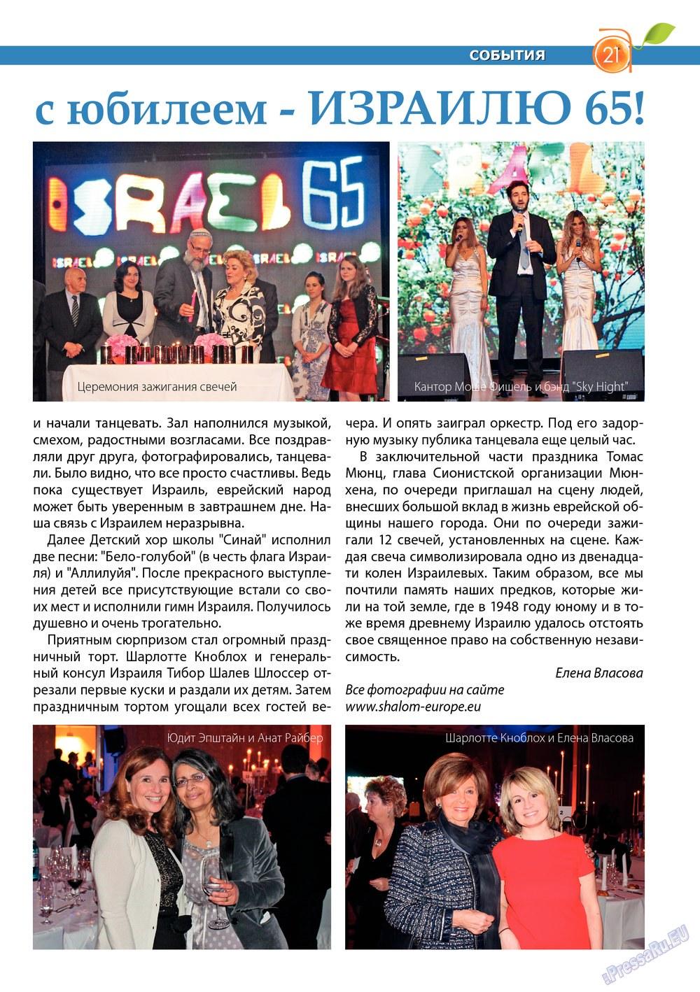 Апельсин (журнал). 2013 год, номер 46, стр. 21