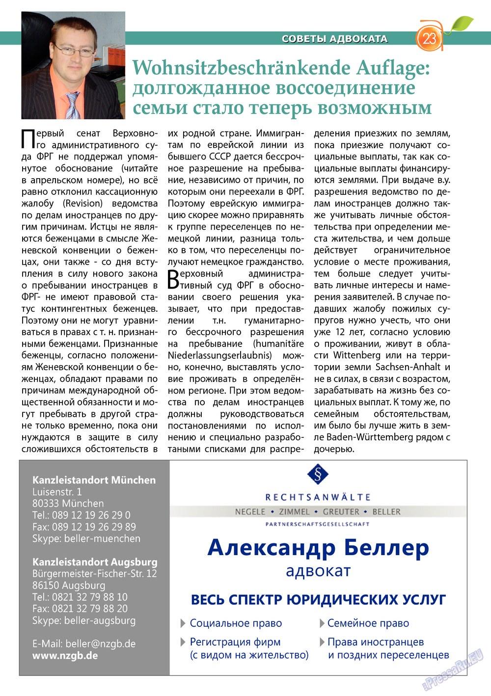 Апельсин (журнал). 2013 год, номер 46, стр. 23